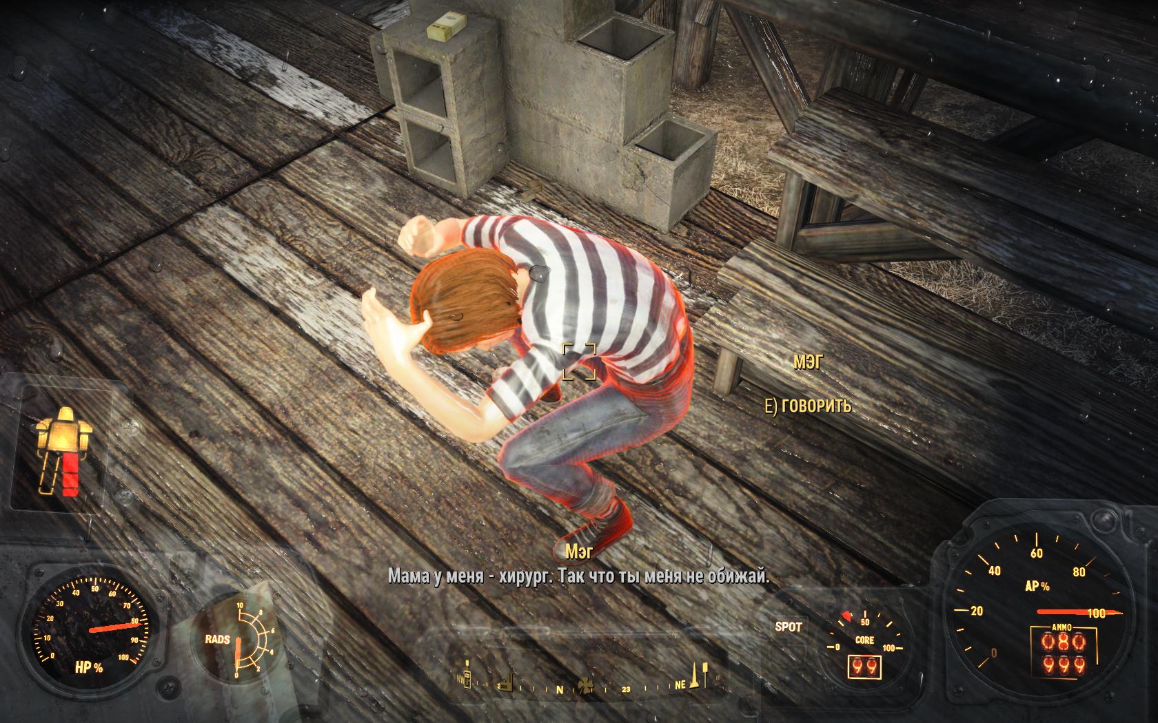 Реплики Мэг невпопад с ситуацией 2 (последствия битвы за Банкер-Хилл) - Fallout 4 Мэг