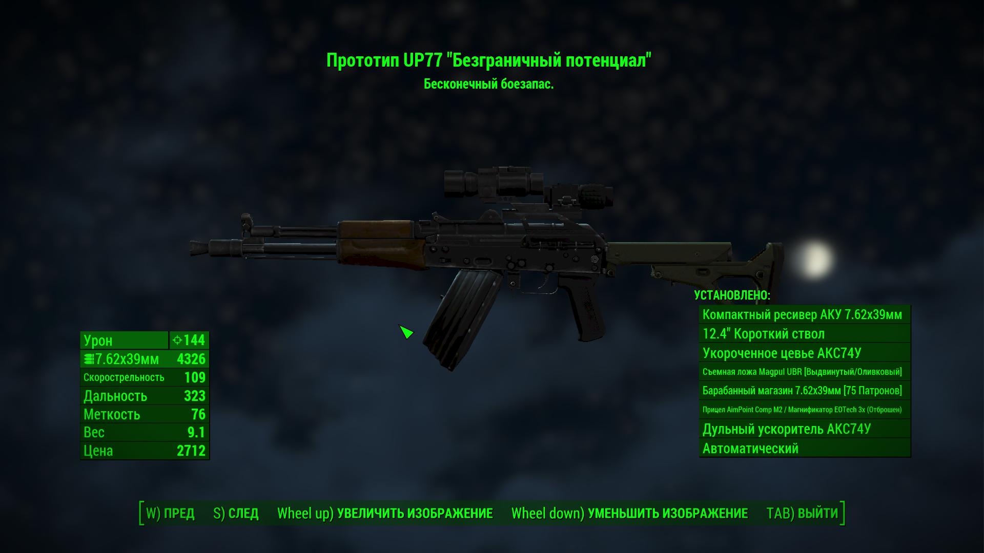 Вместо лазерной винтовки в Университи Пойнт.) - Fallout 4