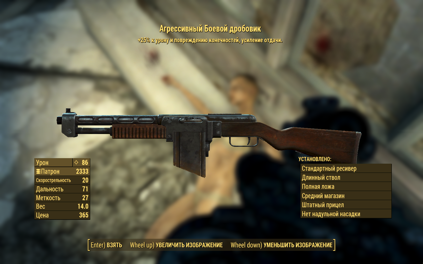карабин - Fallout 4 Агрессивный, боевой, Оружие