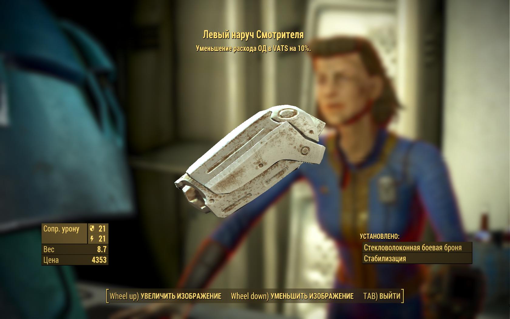 Левый наруч Смотрителя (Убежище 81, куплено у Алексис Комбс) - Fallout 4 Алексис, Комбс, Левый, наруч, Одежда, Смотрителя, Убежище