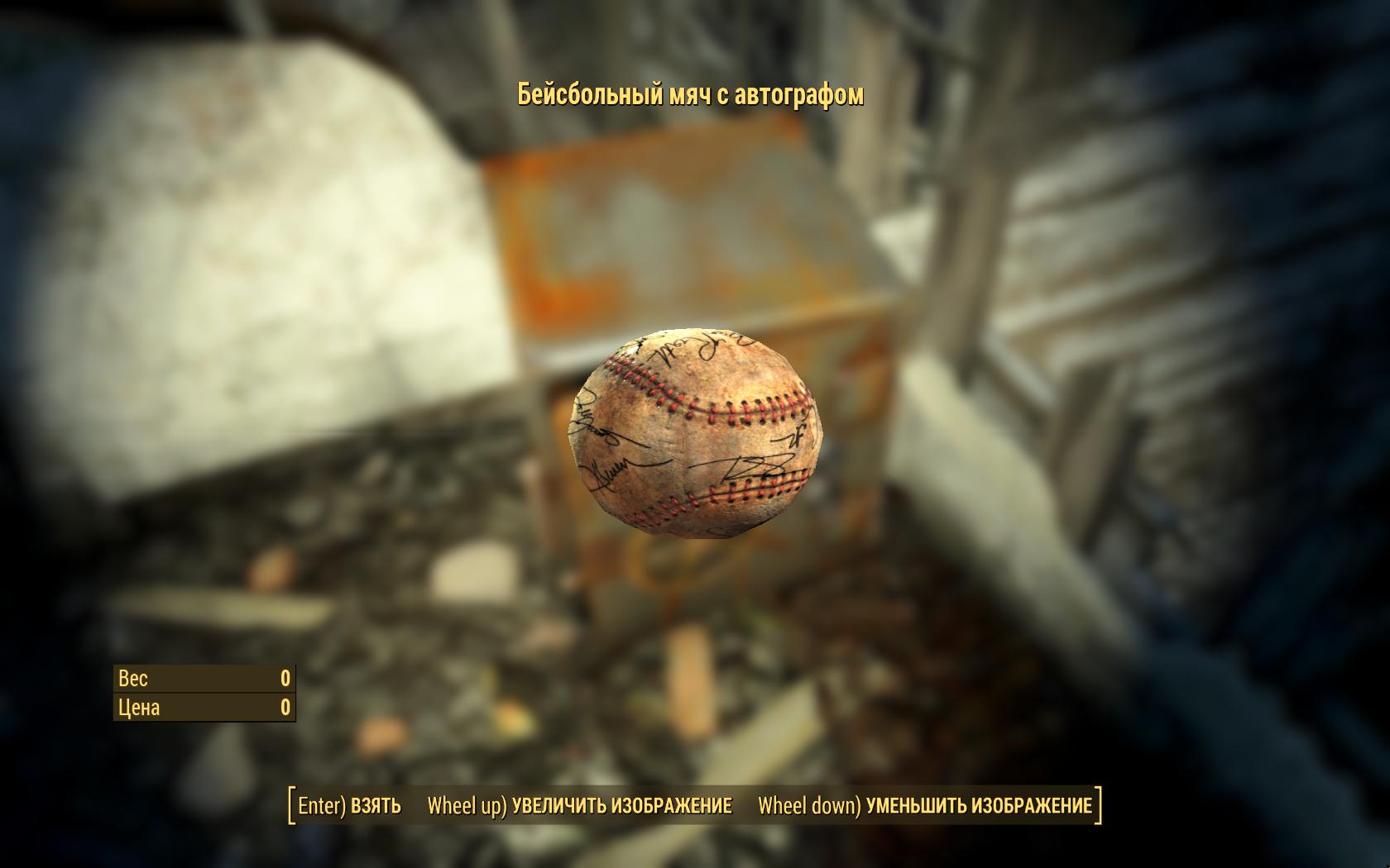Бейсбольный мяч с автографом (Усадьба Вестингов) - Fallout 4 автограф, Бейсбольный, Вестинги, мяч, Усадьба
