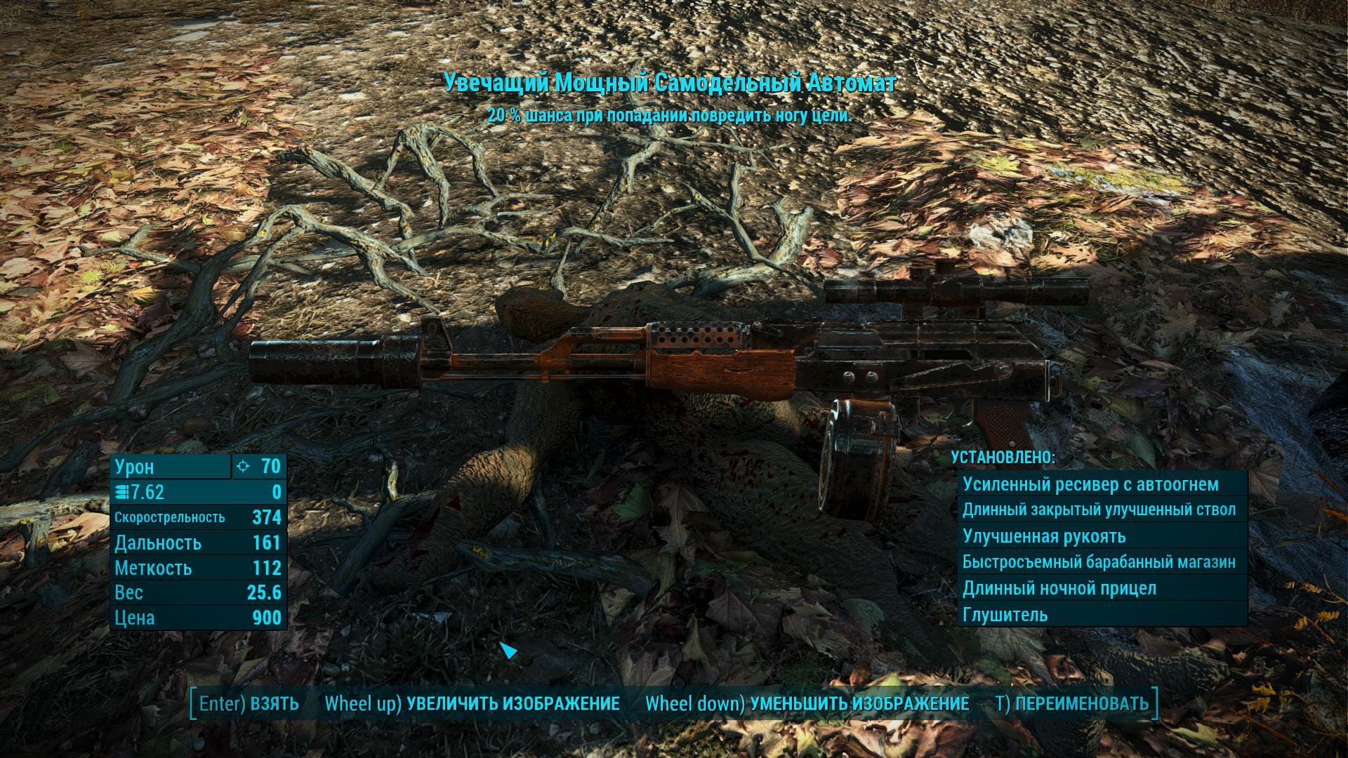 000541.Jpg - Fallout 4