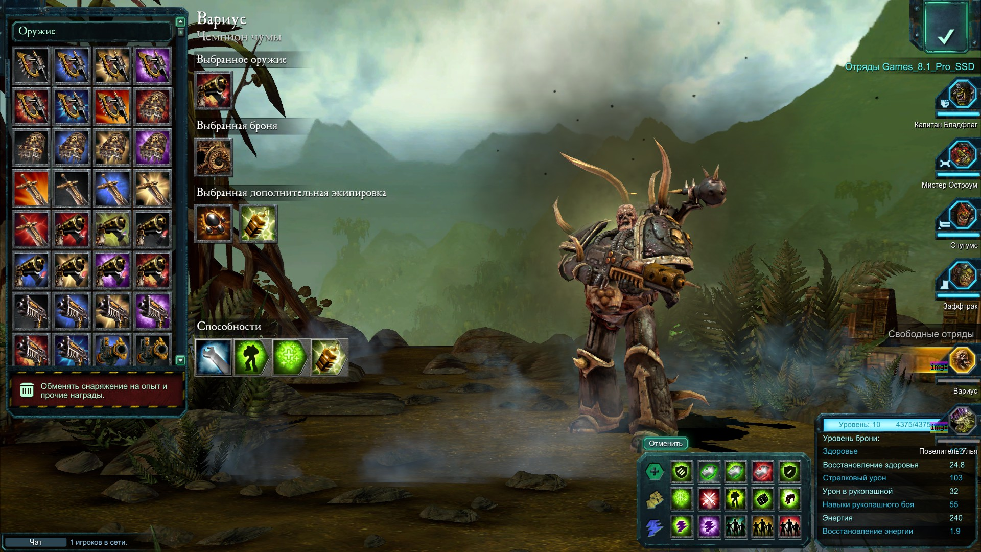 Orks (+2 Squads Mode) - Wargear_20170821005205_1.jpg - Warhammer 40.000: Dawn of War 2