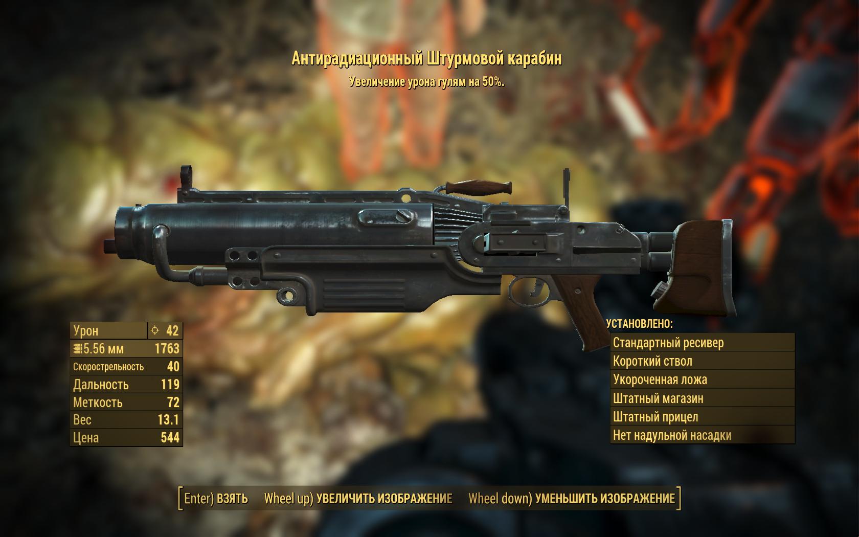карабин - Fallout 4 Антирадиационный, Оружие, штурмовой