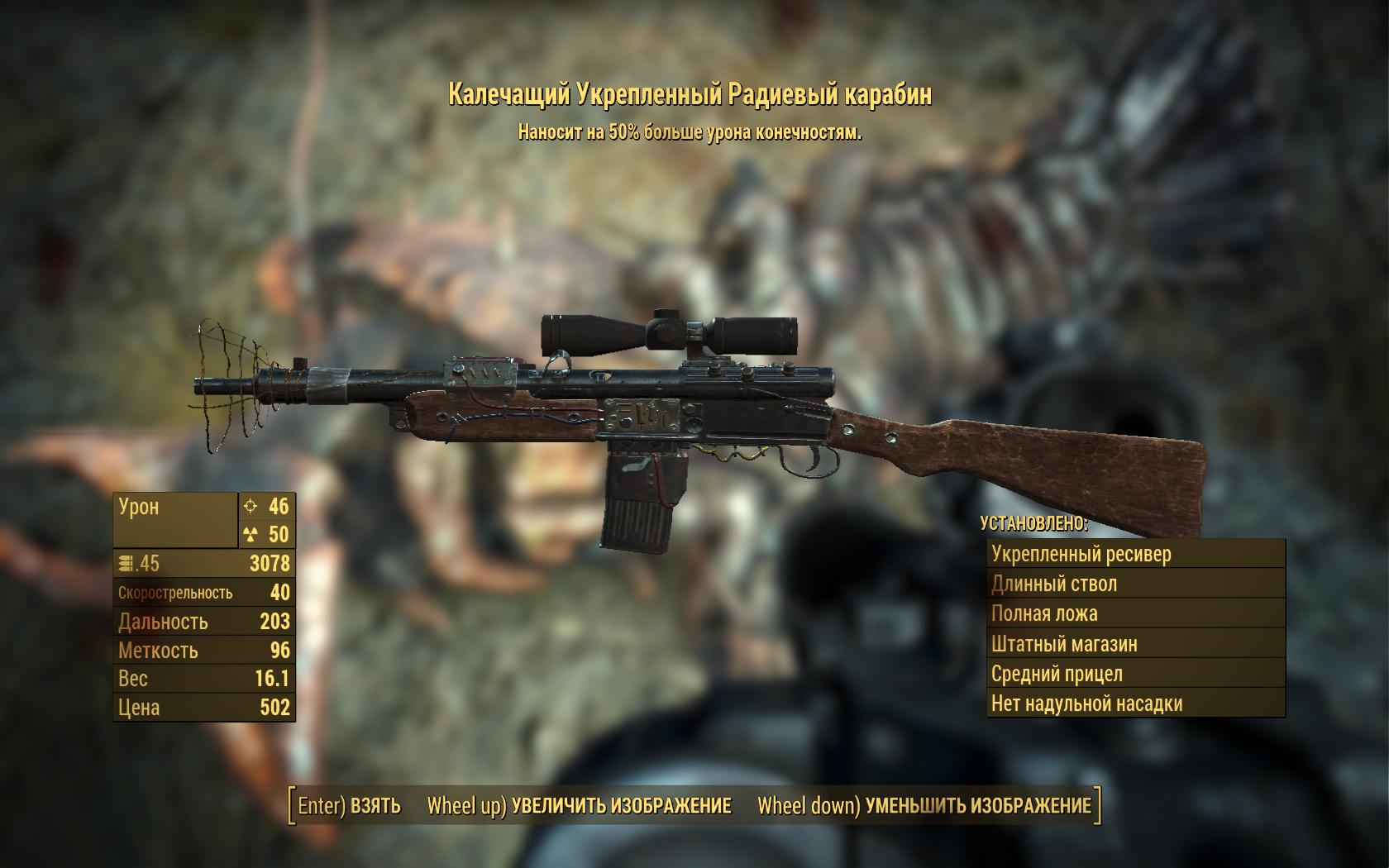 карабин - Fallout 4 Калечащий, Оружие, радиевый, укреплённый
