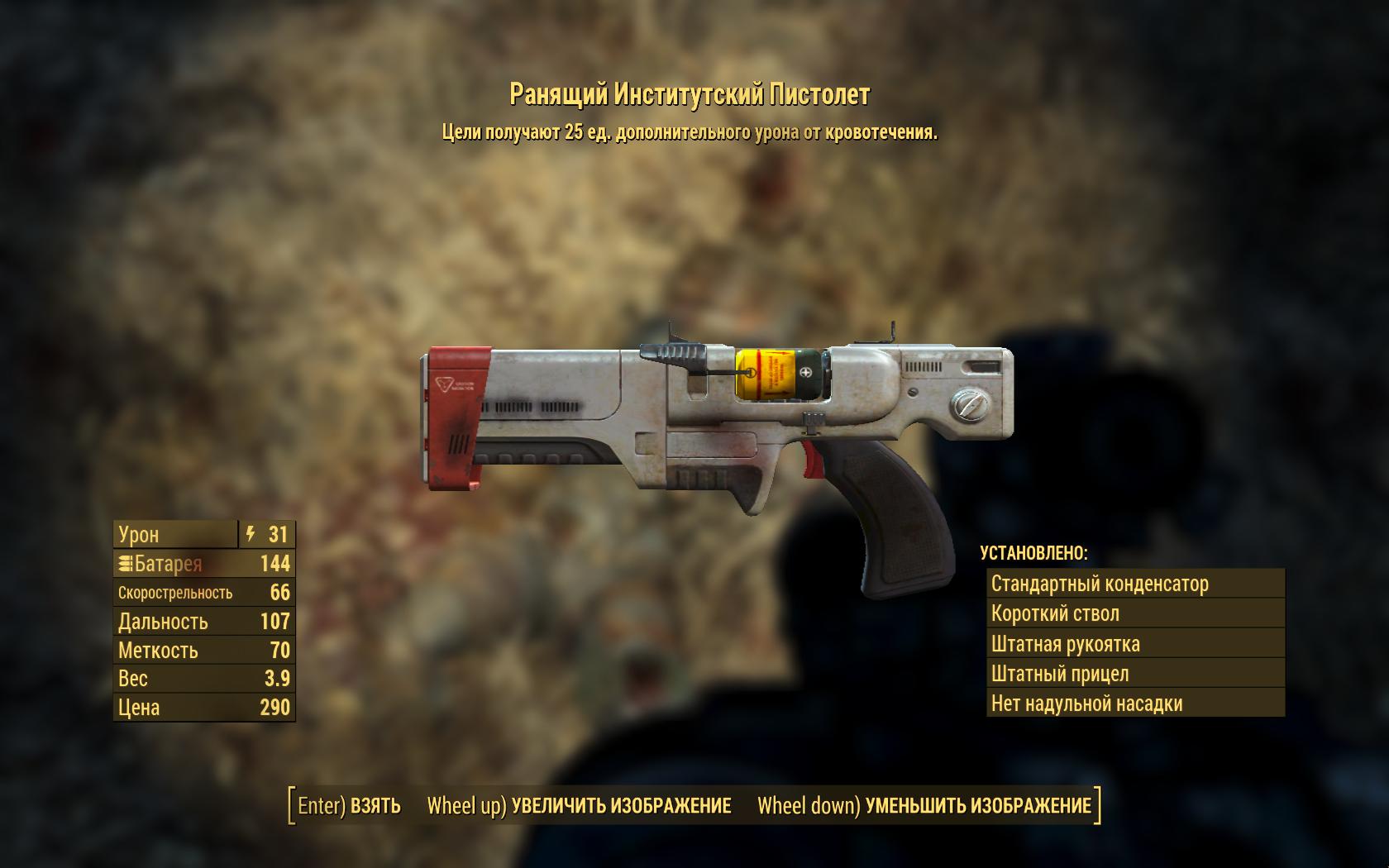 Ранящий институтский пистолет - Fallout 4 институтский, Оружие, Ранящий