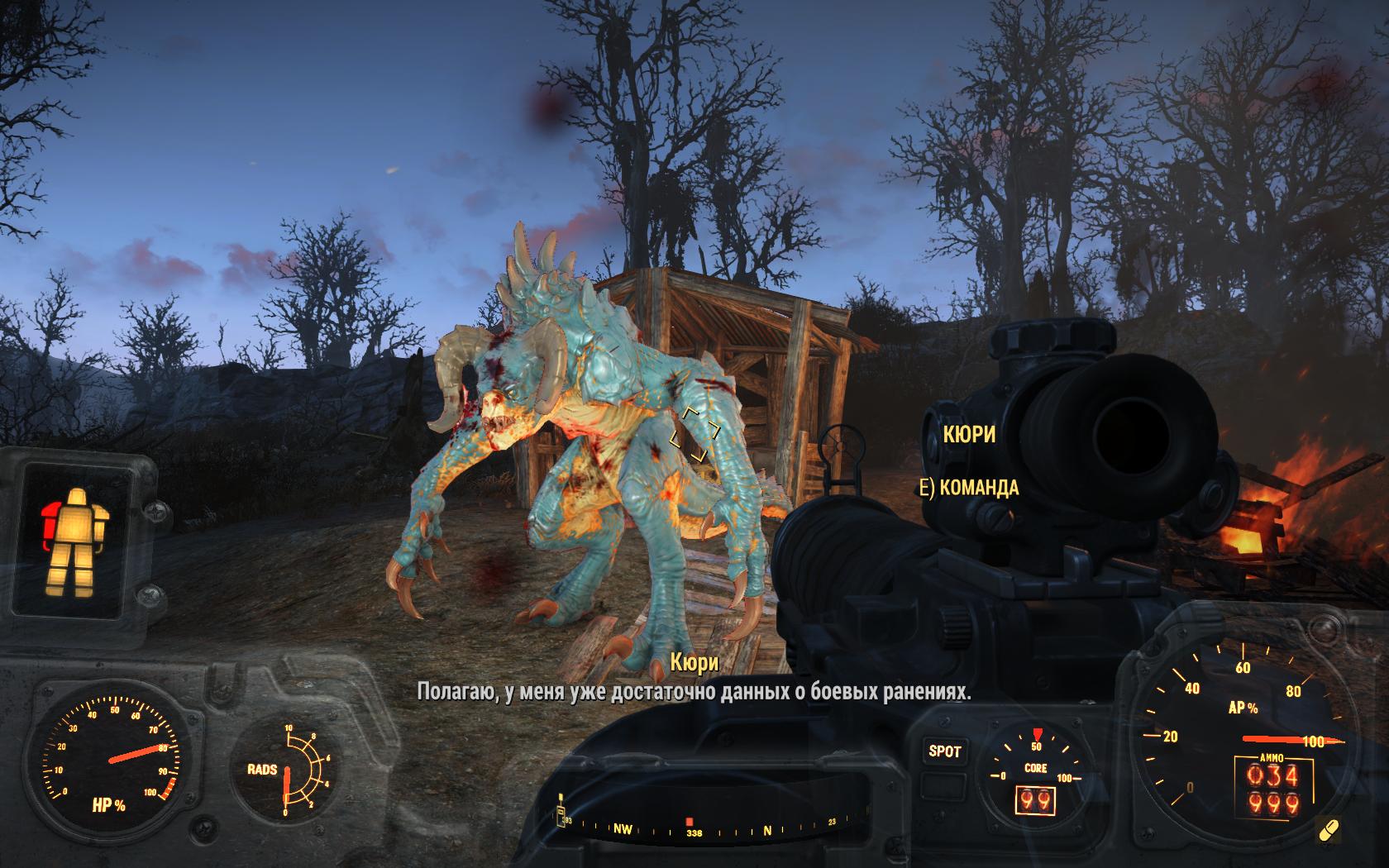 Кюри шутит (Линн-Вудс) - Fallout 4 Линн-Вудс