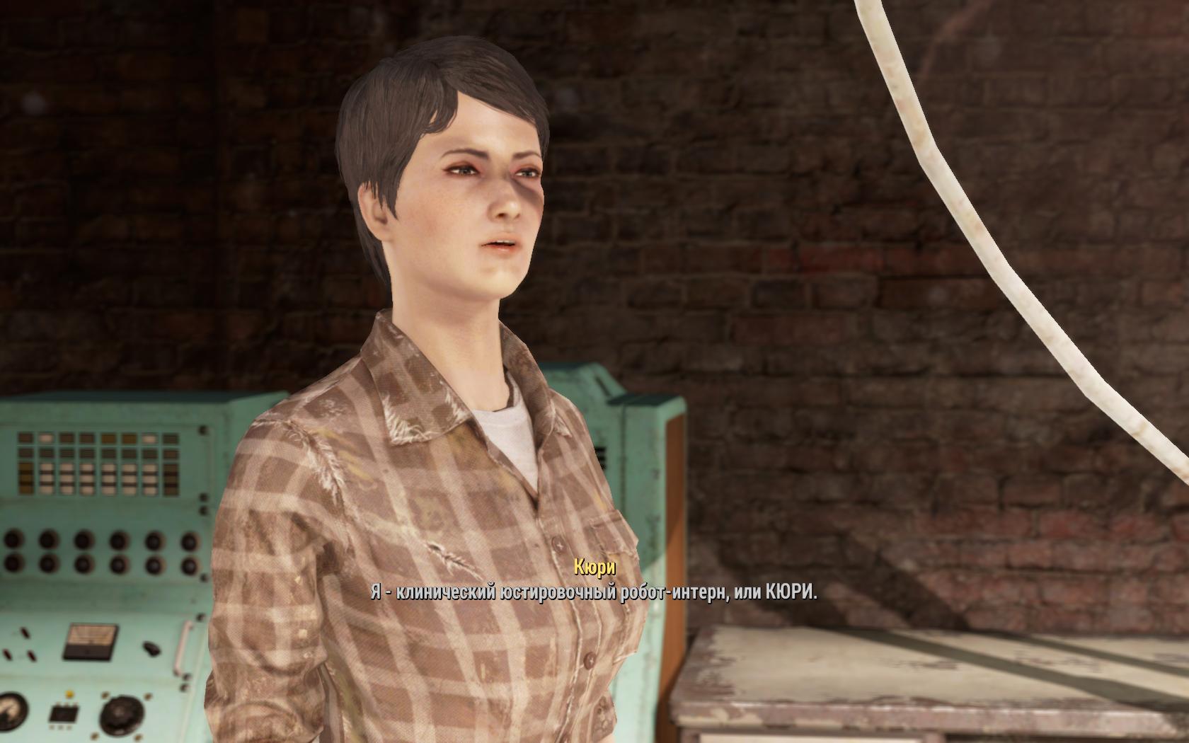 Что означает КЮРИ (Добрососедство, Дом Воспоминаний) - Fallout 4 Добрососедство, Дом Воспоминаний, Робот