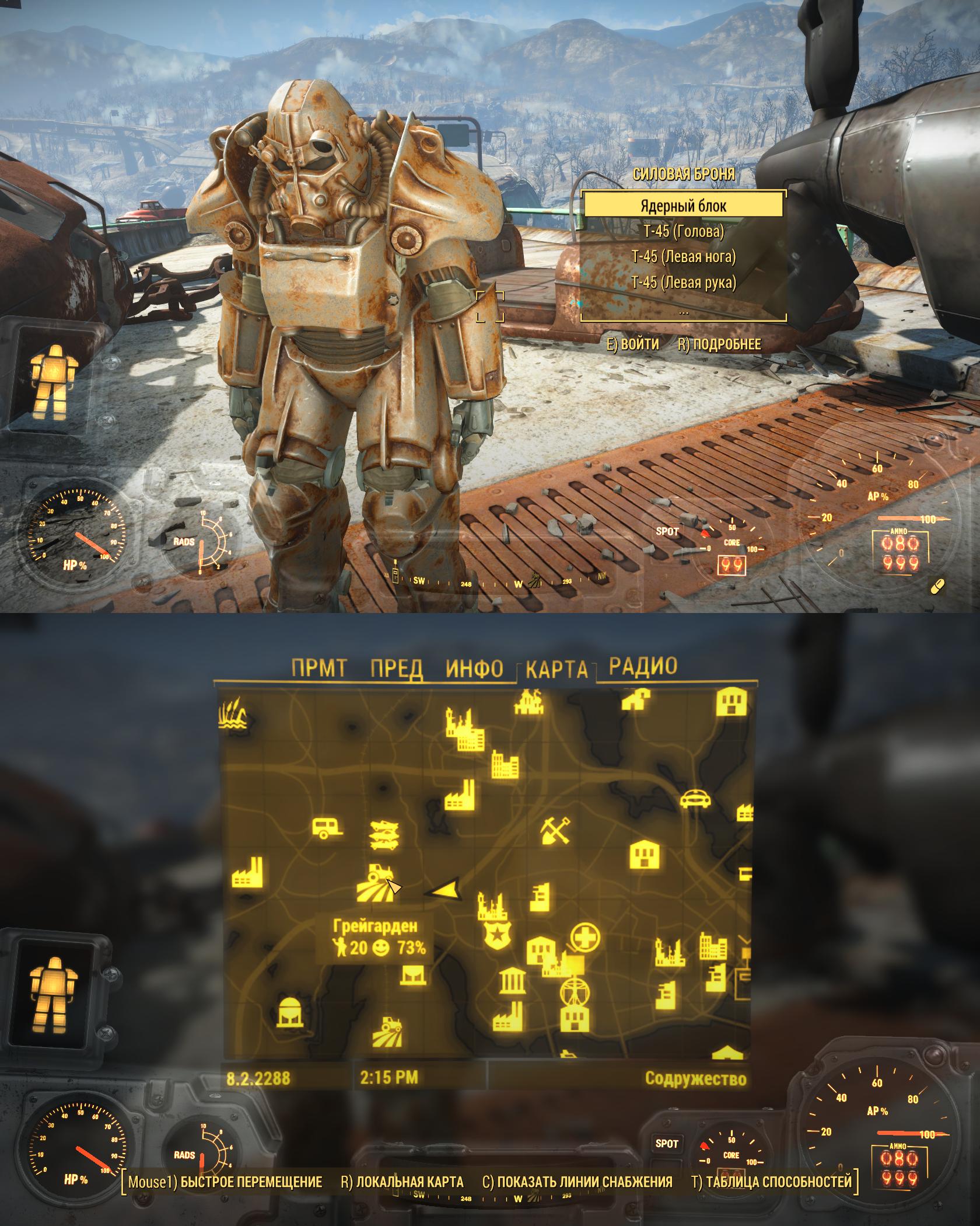 Броня (Грейгарден, восточнее, на эстакаде) - Fallout 4 Броня, Грейгарден, Локация, Силовая, Силовая броня, эстакада