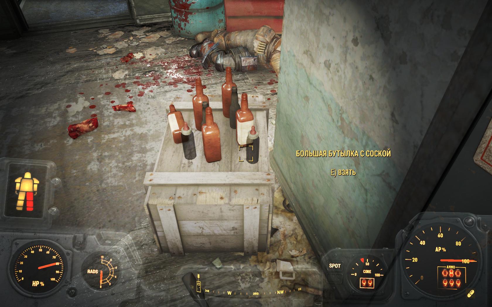 Весьма странное сочетание бутылочек (Лейтон тауэрс) - Fallout 4 Лейтон, тауэрс