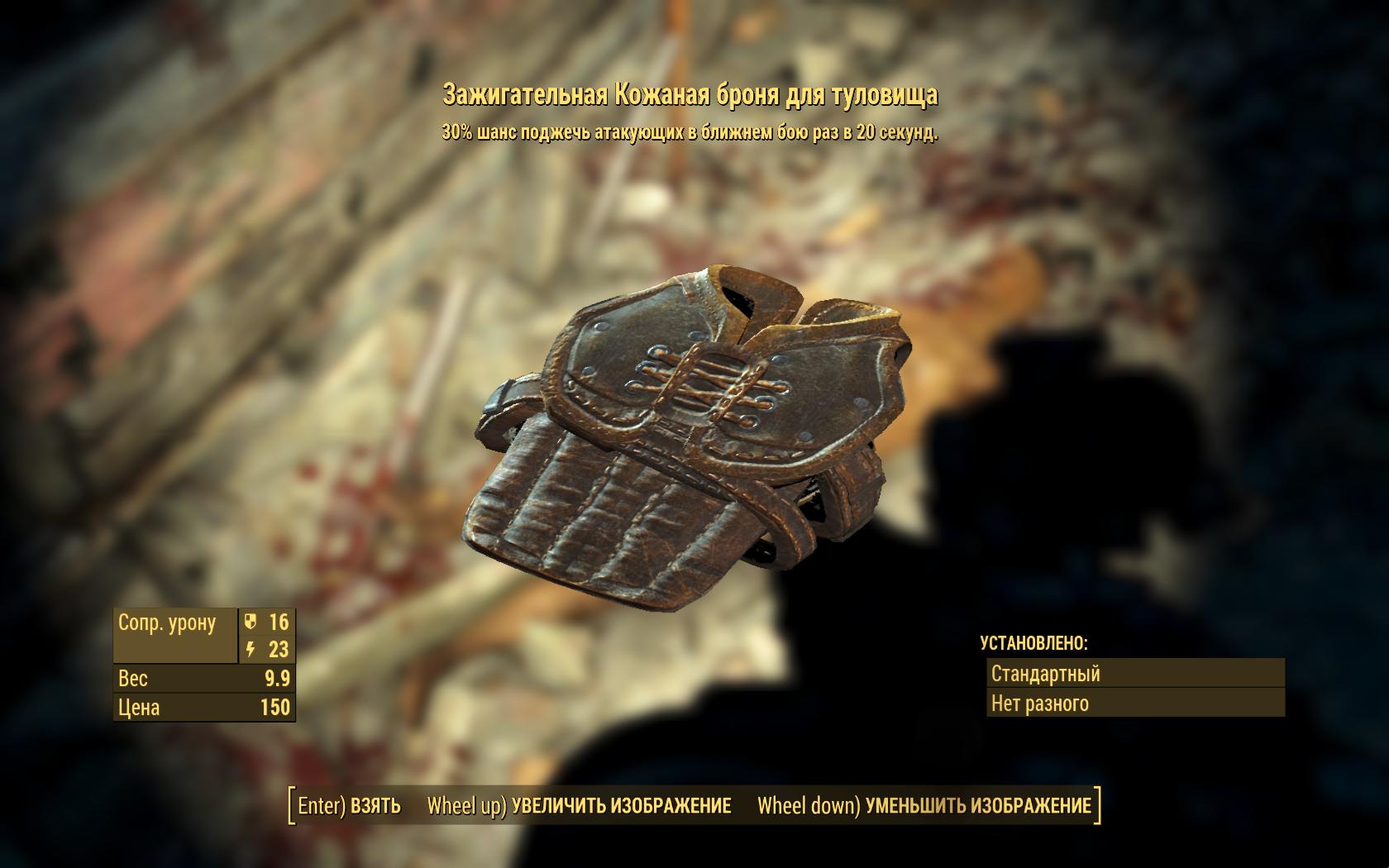 Зажигательная кожаная броня для туловища - Fallout 4 броня, Зажигательная, кожаная, Одежда