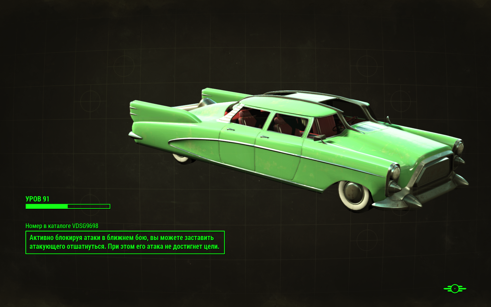 Красивый драндулет - Fallout 4 Ретро, Транспорт