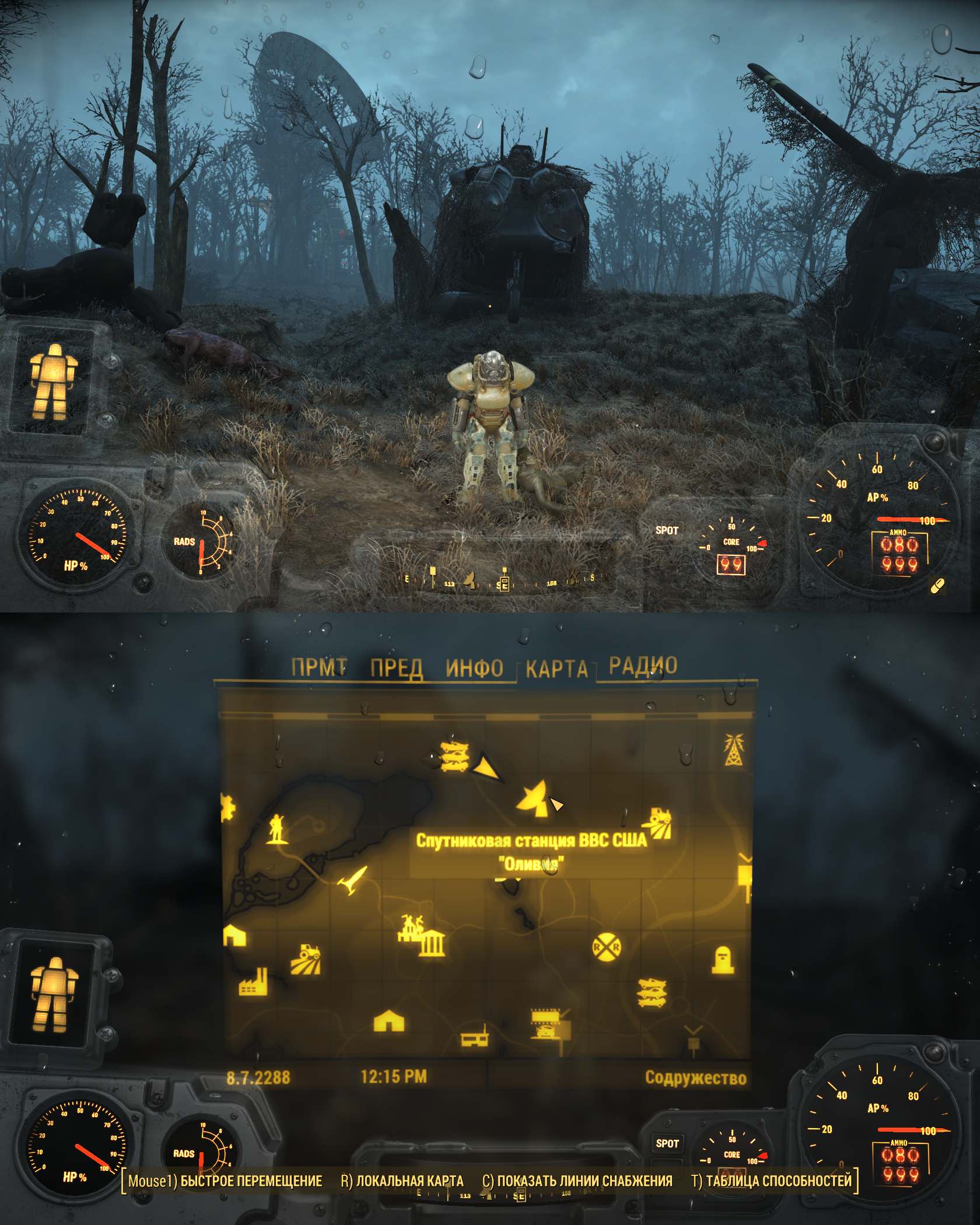 Броня (Спутниковая станция ВВС США, северо-восточнее) - Fallout 4 Броня, Локация, Силовая, Силовая броня, Спутниковая станция ВВС США