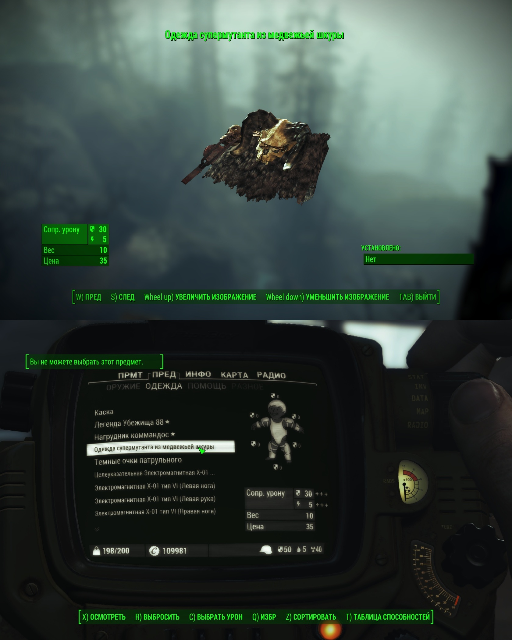 Одежда супермутанта из медвежьей шкуры (с супермутанта Эриксона) - Fallout 4 Одежда, Одежда супермутанта из медвежьей шкуры, Супермутант, Эриксон