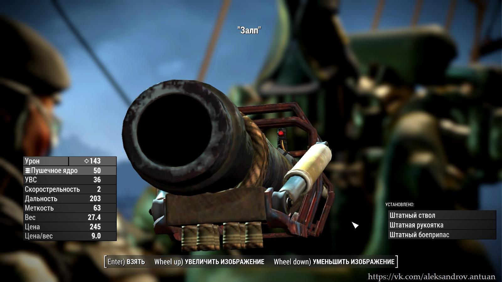 """Славная пушечка """"Залп"""" ... Если бы она стреляла очередями, то ядра бы пришлось разыскивать по всему Содружеству. - Fallout 4 залп"""