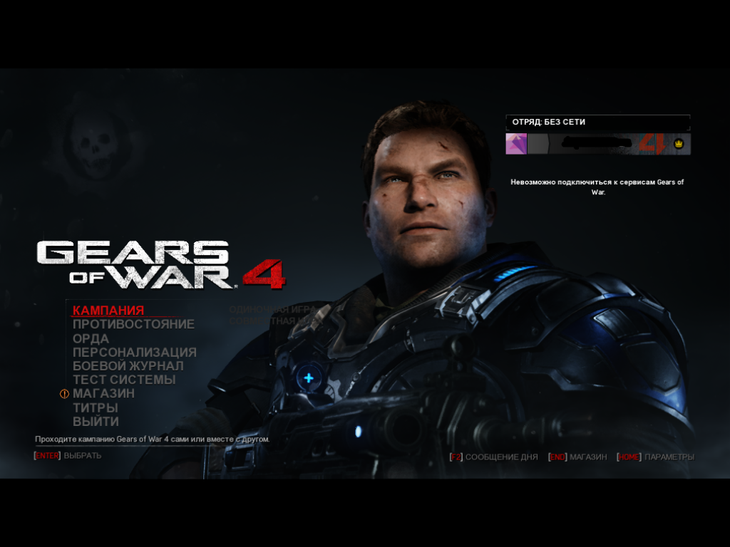 6.png - Gears of War 4