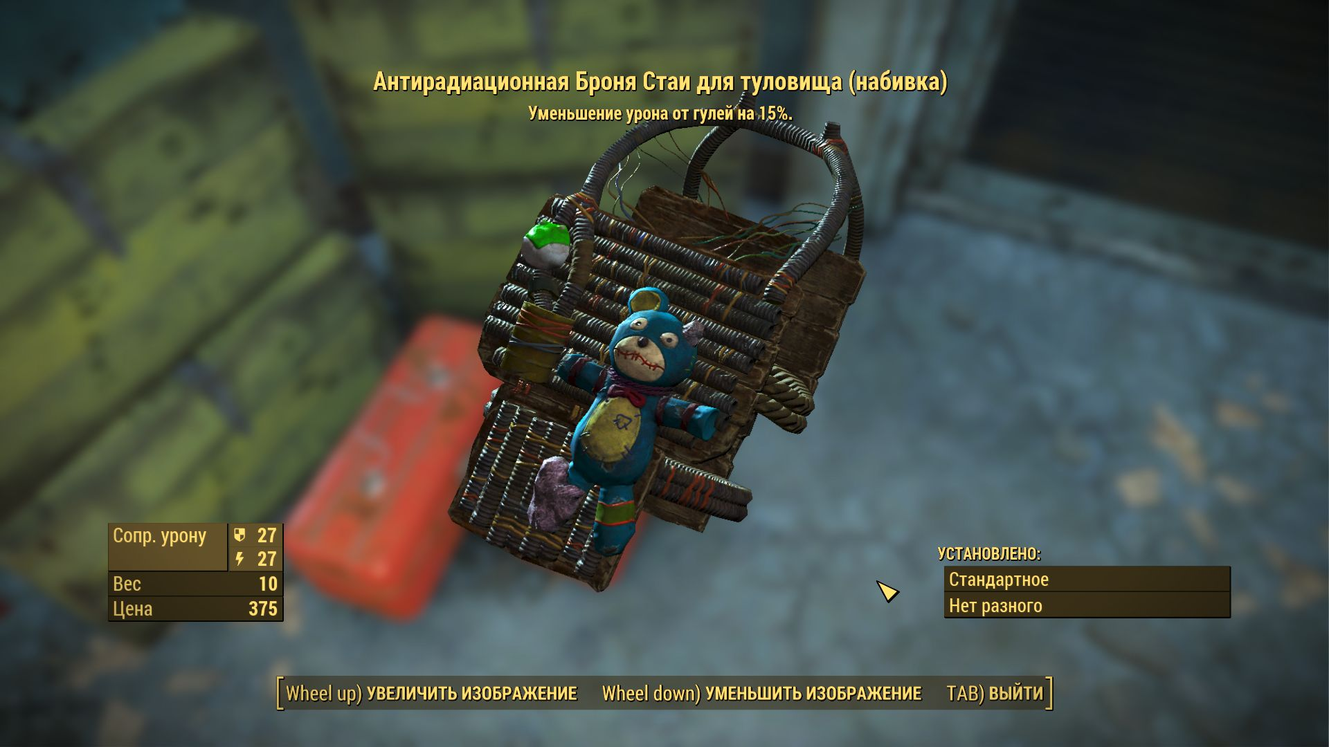 Легендарная Броня Стаи для туловища (набивка) - Fallout 4 броня, легендарная, рейдеры, Стая, Ядер мир