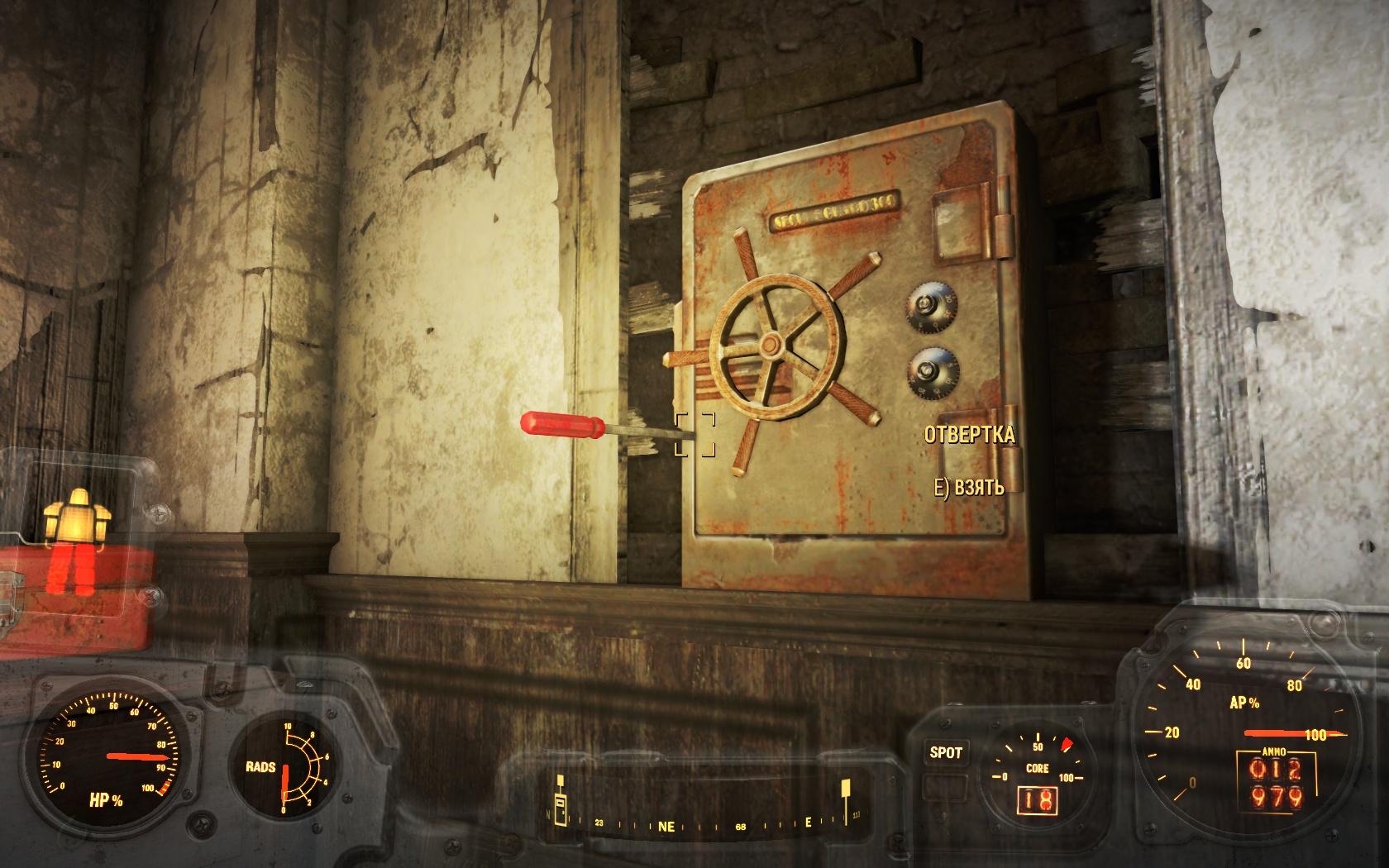 Попытка взлома (Бар Клевер) - Fallout 4 Бар Клевер, Сейф