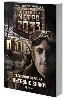 Метро 2 34 - Глуховский Дмитрий - скачать бесплатно