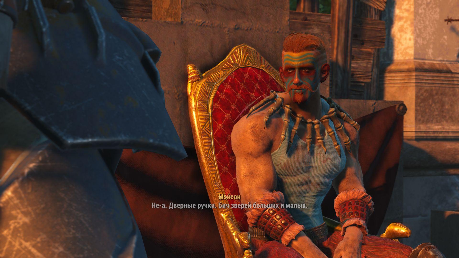 Мэйсон, глава рейдеров Стая - Fallout 4 Мэйсон, Ньюка-ворлд, рейдеры, Стая, ядер-мир