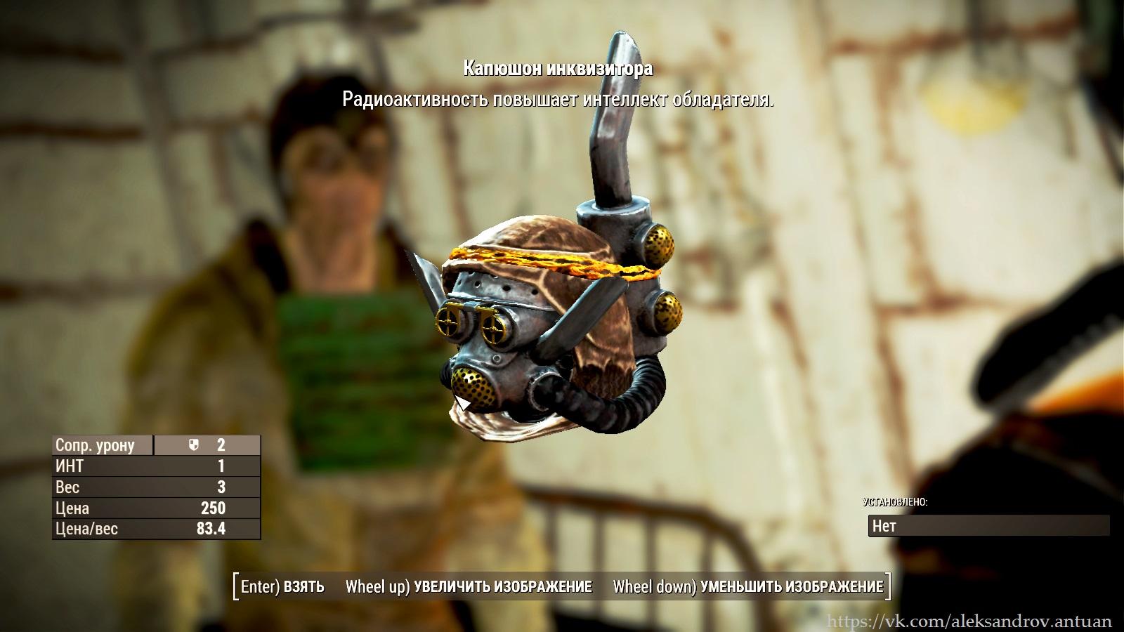 Капюшон Инквизитора. Не ожидал, что награда за раскрытие заговора будет такой ... - Fallout 4 Дети Атома, капюшон Инквизитора, Остров, Ядро