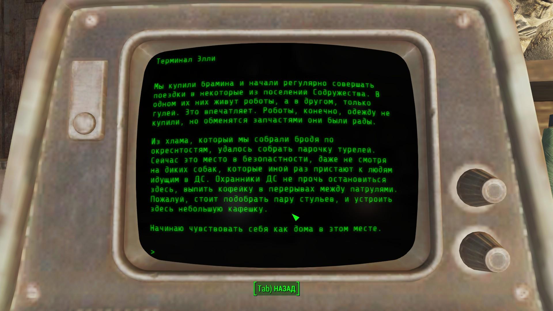 20170930115658_1.jpg - Fallout 4