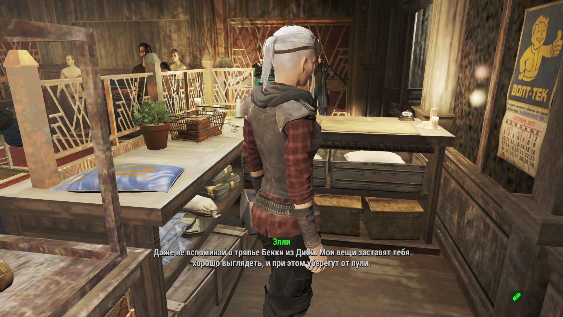 20170930115824_1.jpg - Fallout 4