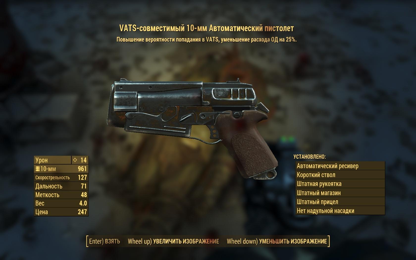 VATS-совместимый 10-мм автоматический пистолет - Fallout 4 10-мм, VATS, VATS-совместимый, автоматический, Оружие, совместимый