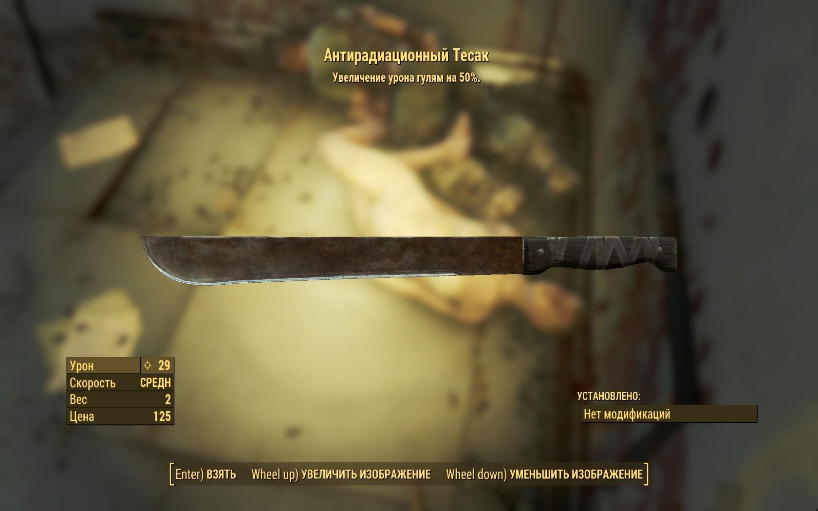Антирадиационный тесак - Fallout 4 Антирадиационный, Оружие, тесак