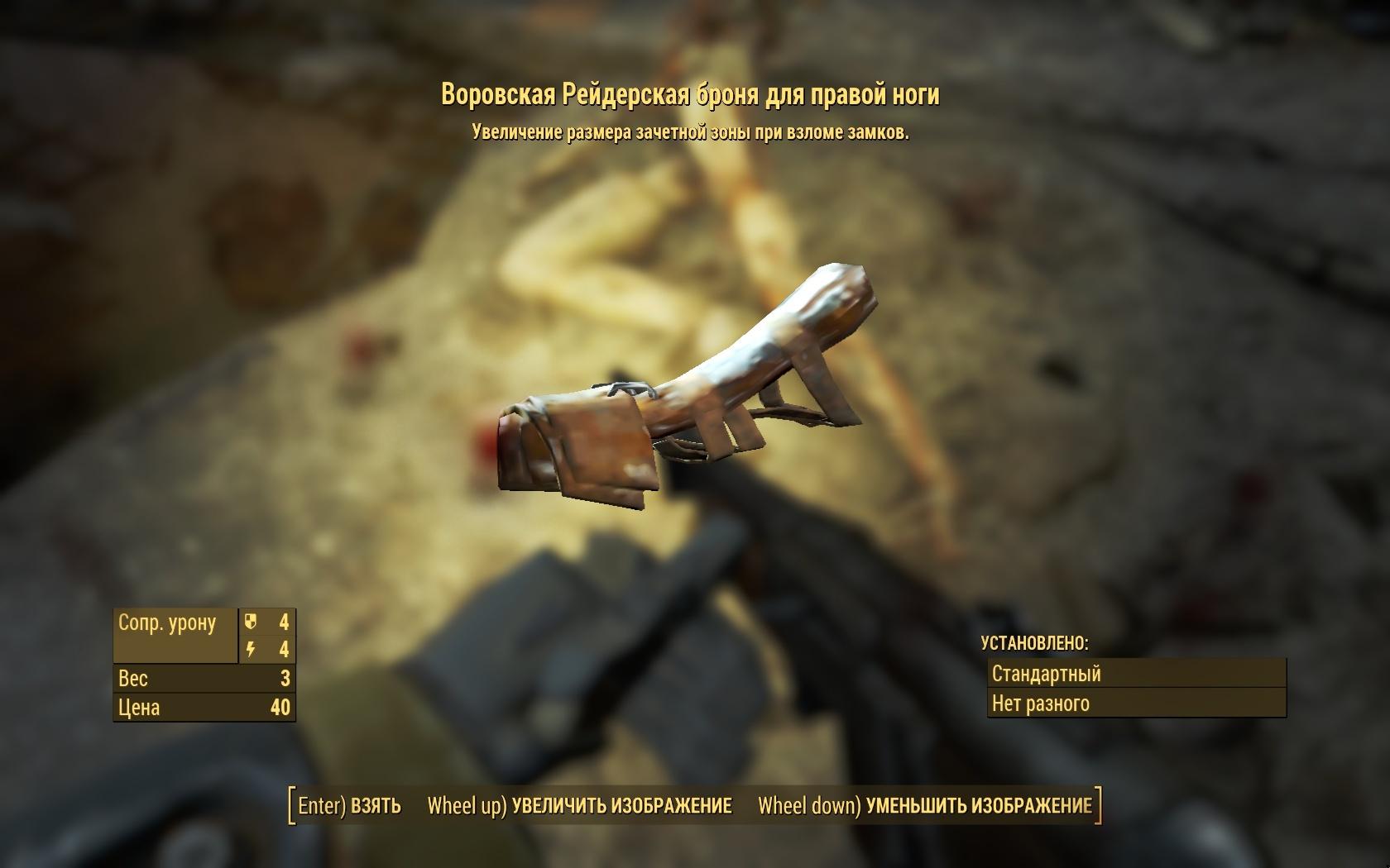 Воровская рейдерская броня для правой ноги - Fallout 4 броня, Воровская, Одежда, рейдерская