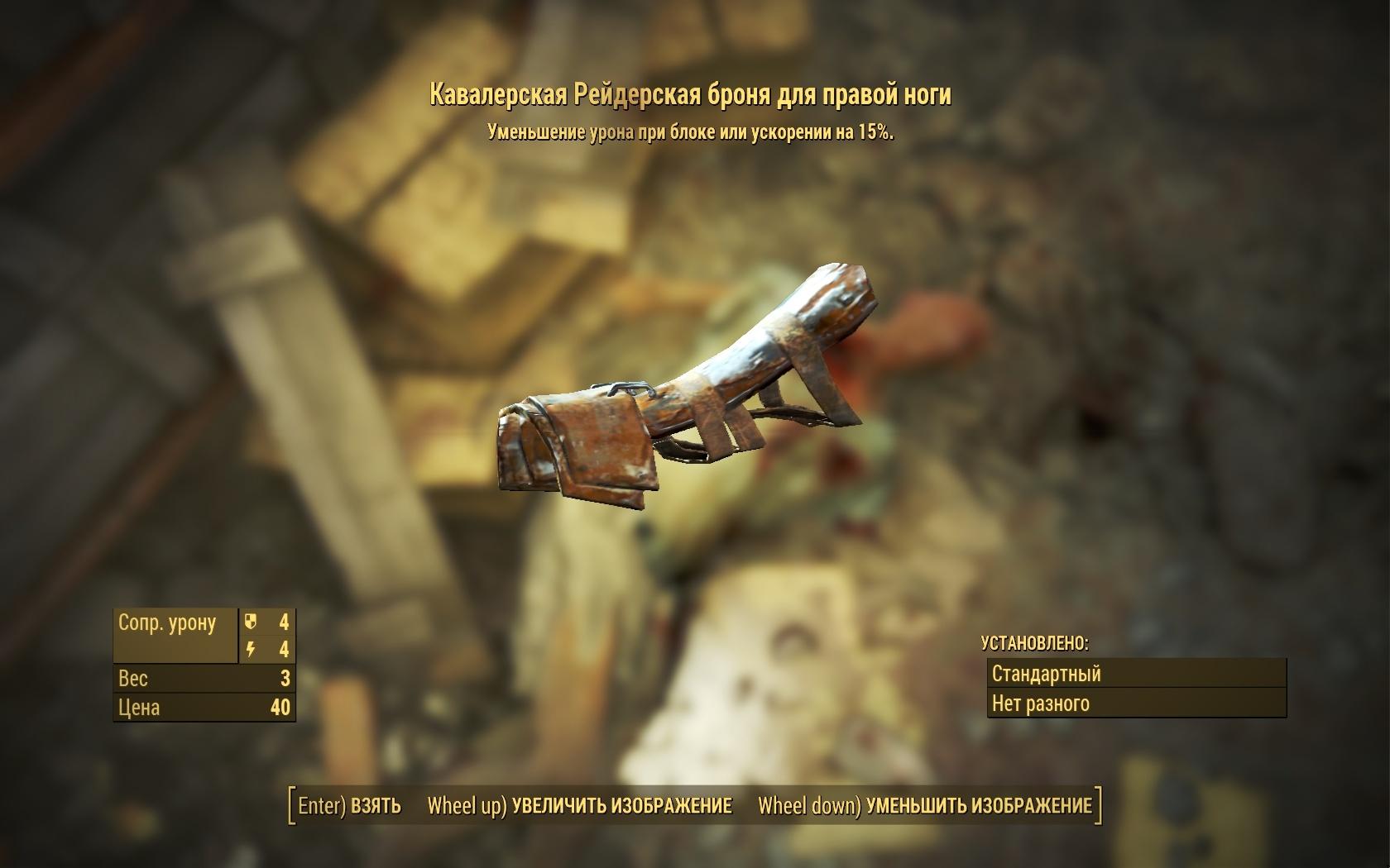 Кавалерская рейдерская броня для правой ноги - Fallout 4 броня, Кавалерская, Одежда, рейдерская
