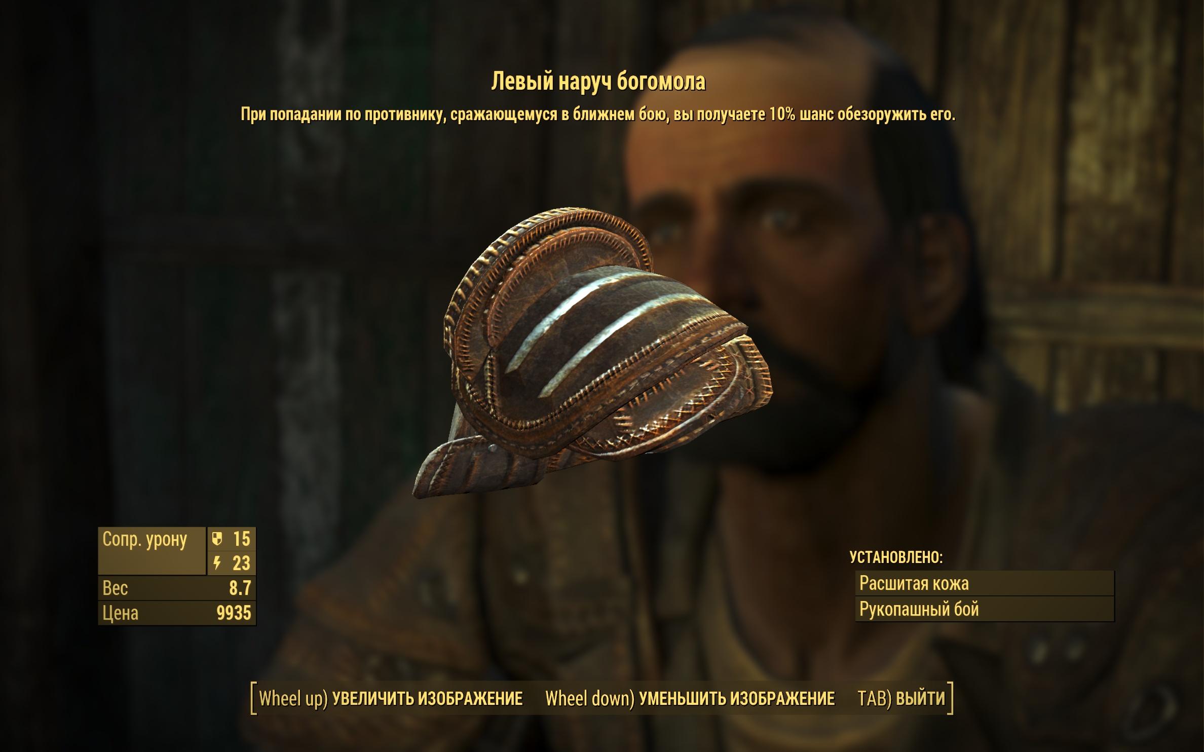 Левый наруч богомола - Fallout 4 богомол, Левый, наруч, Одежда
