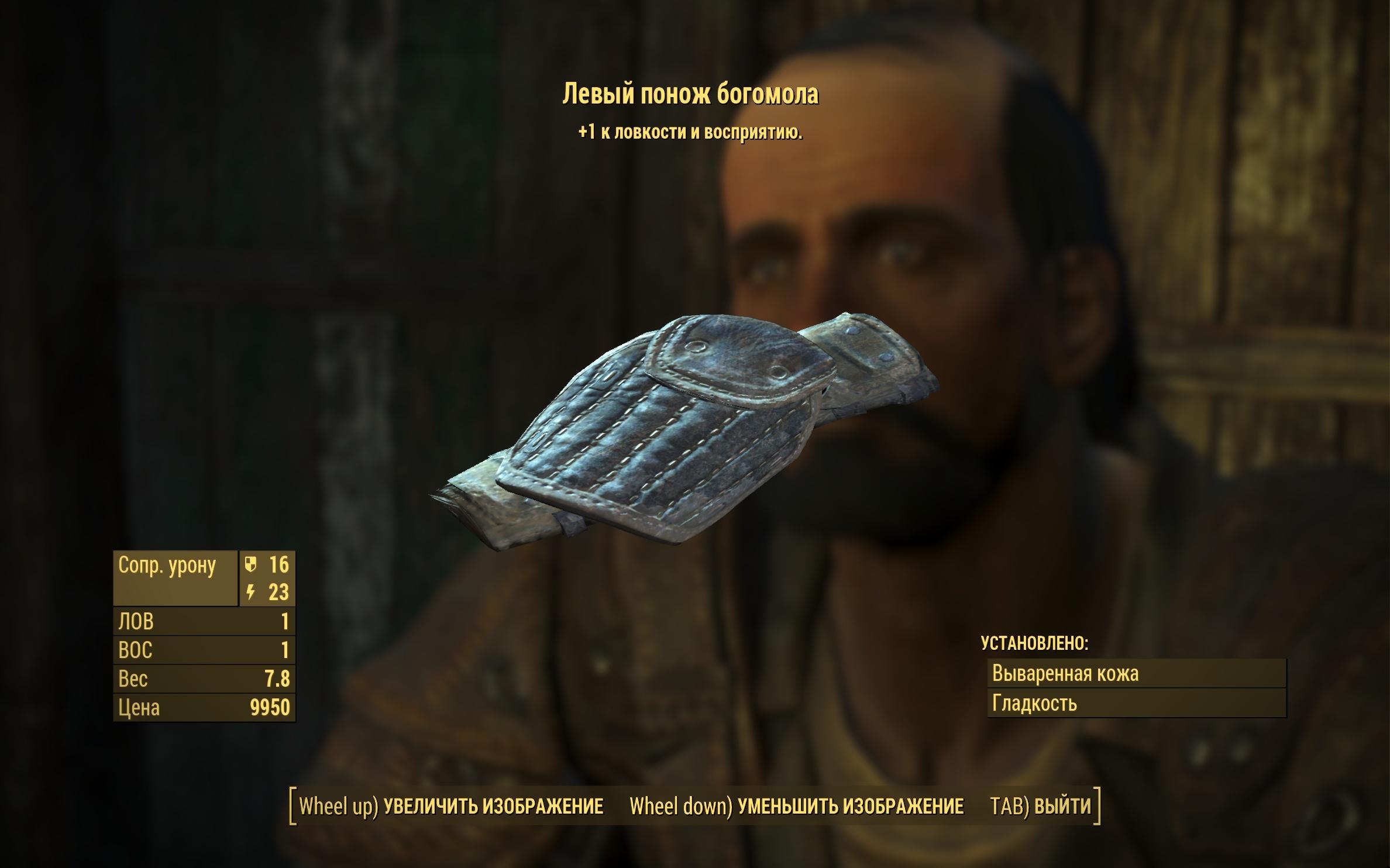 Левый понож богомола - Fallout 4 богомол, Левый, Одежда, понож