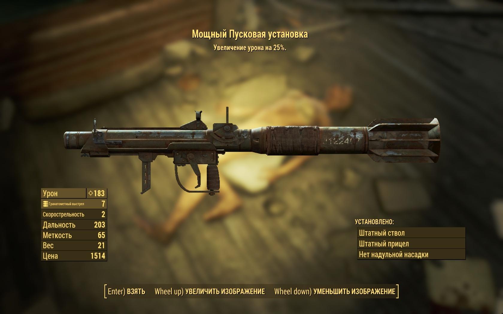 Мощный пусковая установка - Fallout 4 Мощный, Оружие, пусковая, установка