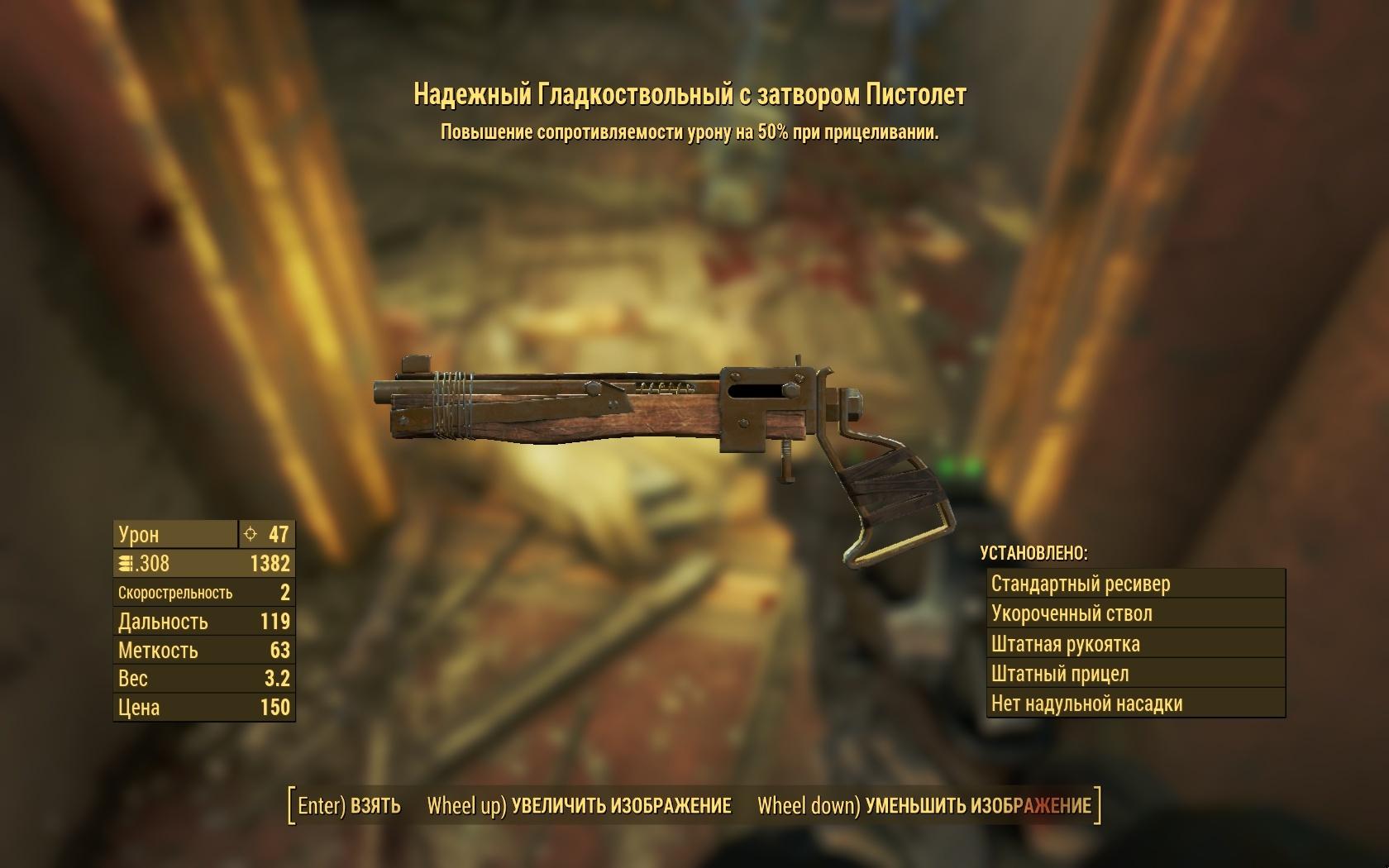 Надёжный гладкоствольный с затвором пистолет - Fallout 4 гладкоствольный, Надёжный, Оружие