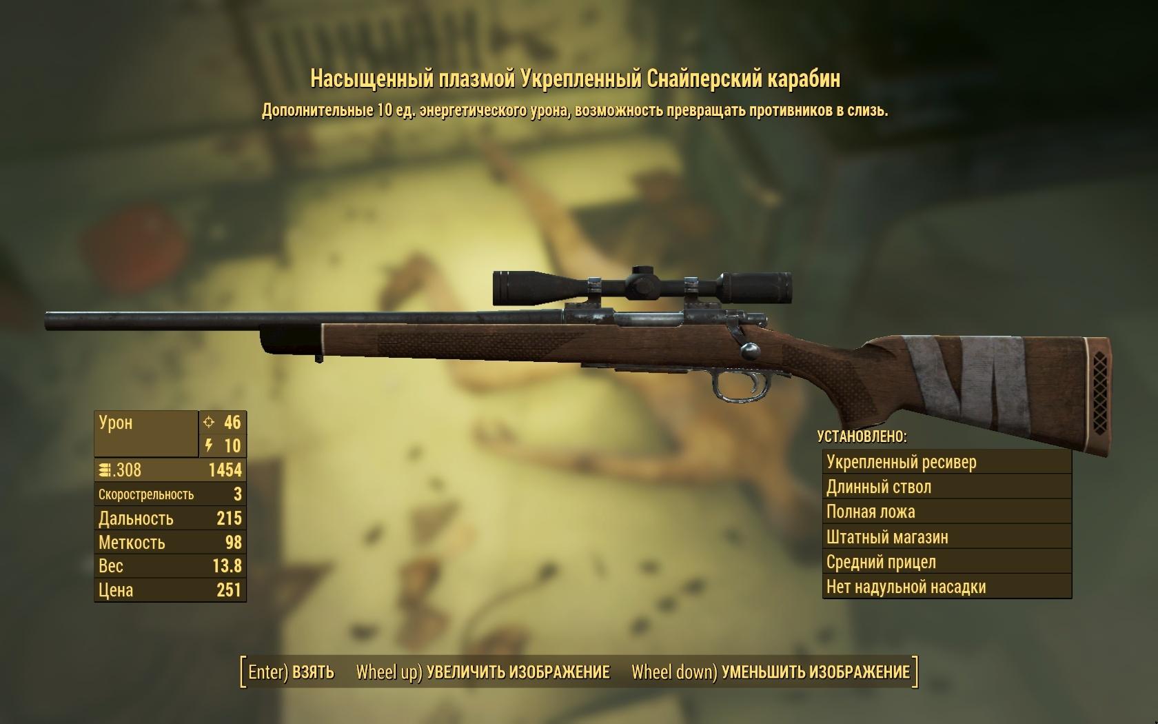 карабин - Fallout 4 Насыщенный, Оружие, плазма, снайперский, укреплённый