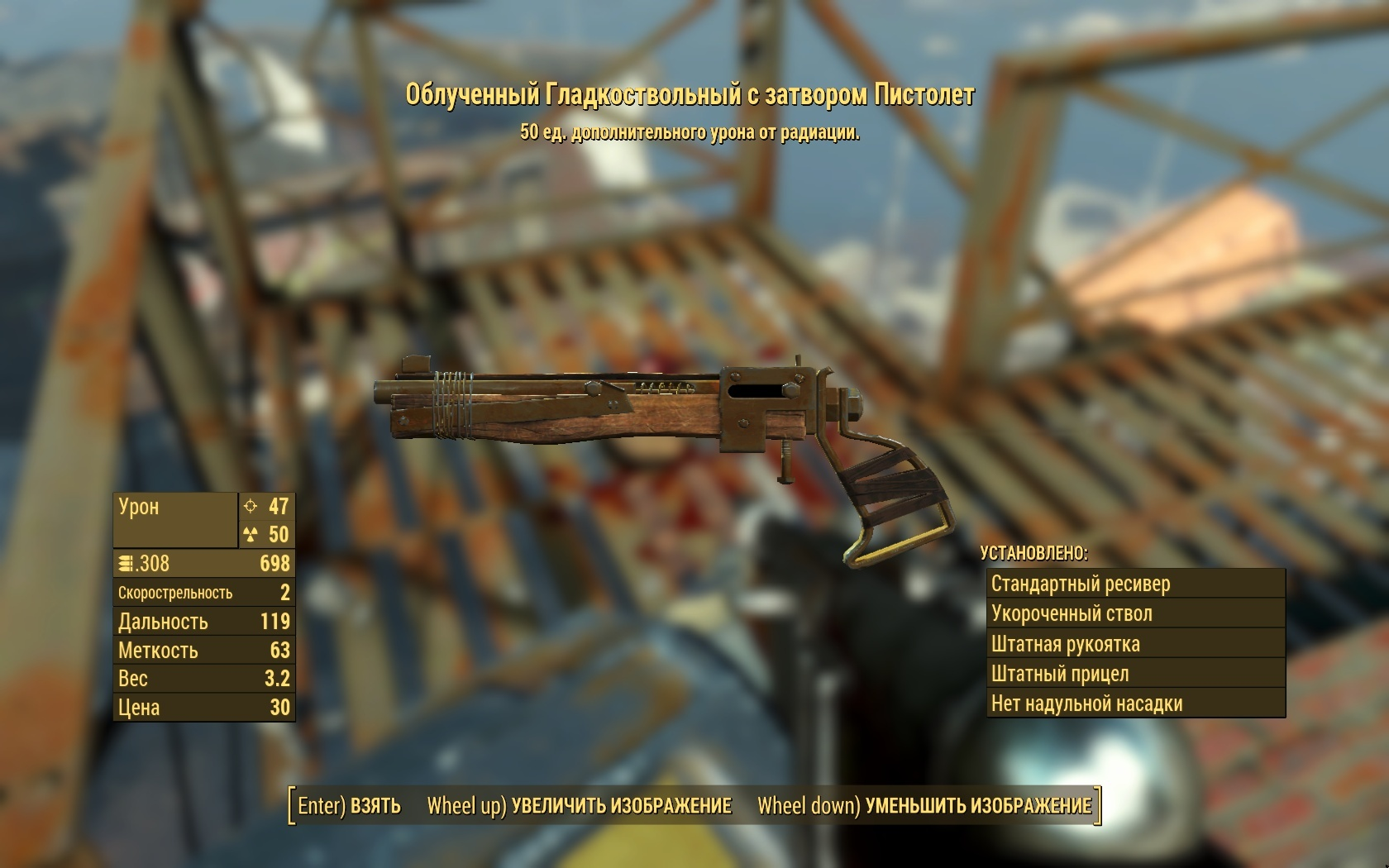 Облучённый гладкоствольный с затвором пистолет - Fallout 4 гладкоствольный, Облучённый, Оружие