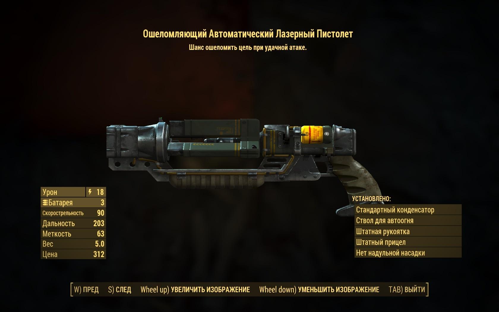 Ошеломляющий автоматический лазерный пистолет - Fallout 4 автоматический, лазерный, Оружие, Ошеломляющий