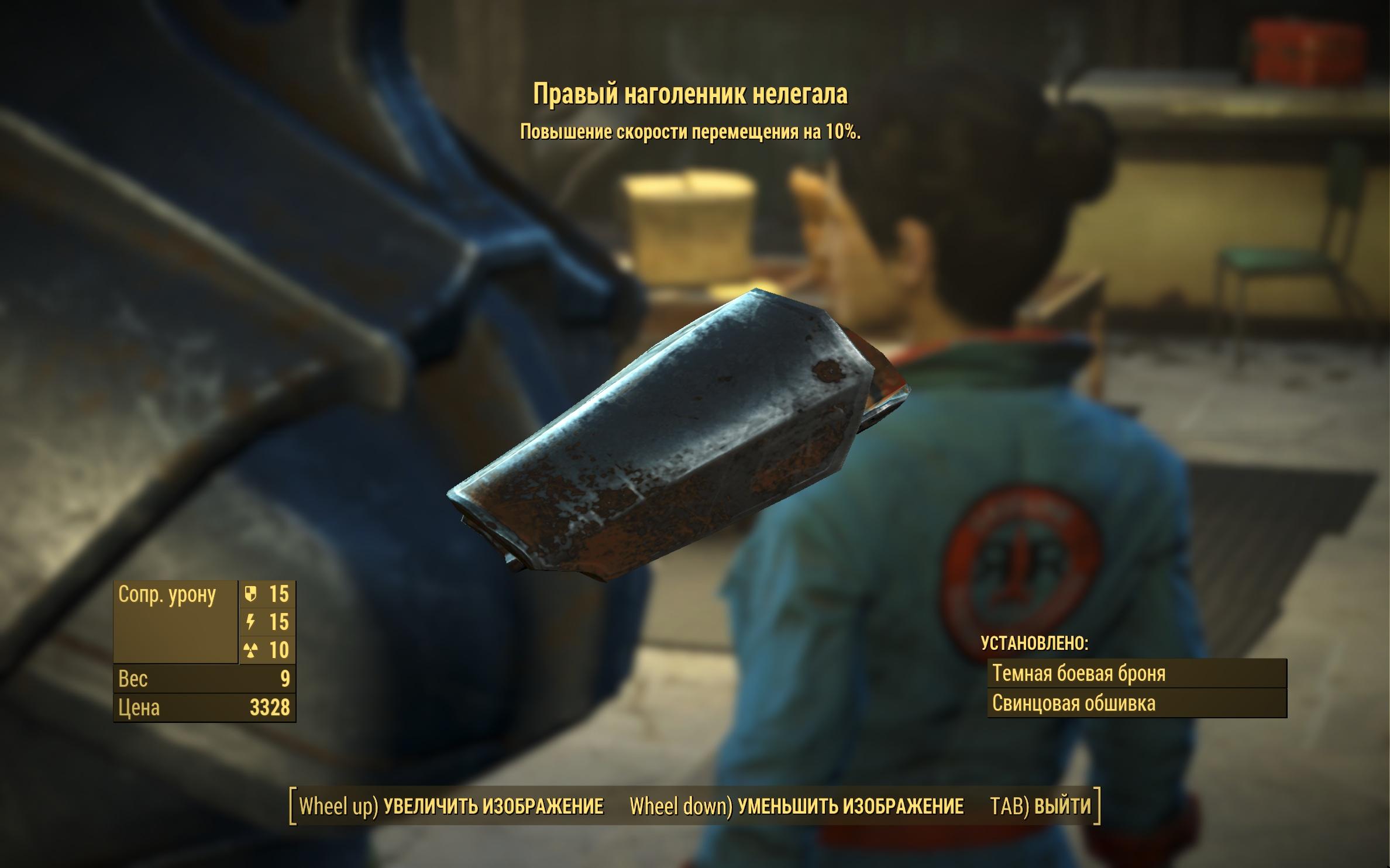 Правый наголенник нелегала - Fallout 4 наголенник, нелегал, Одежда, Правый
