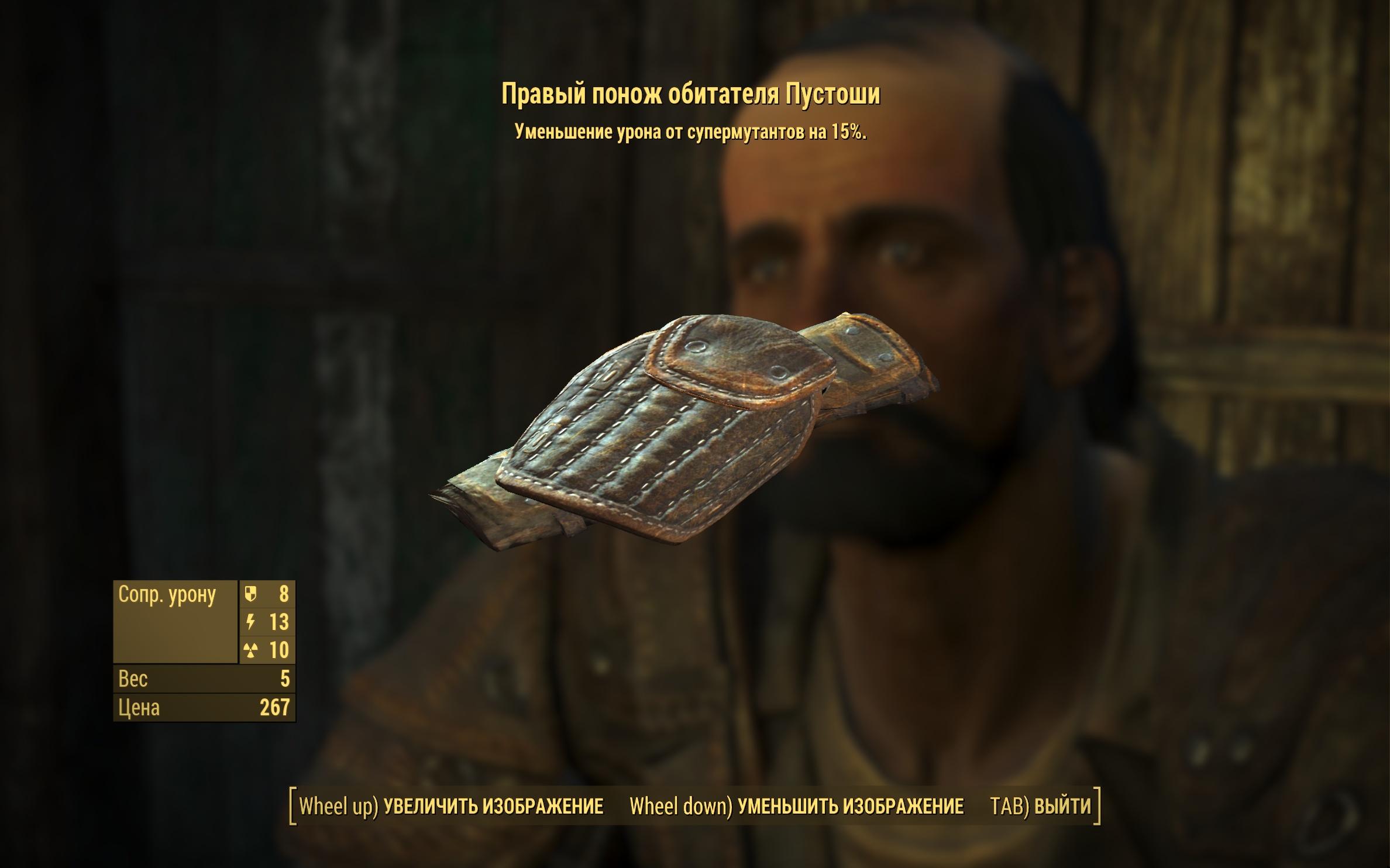 Правый понож обитателя Пустоши - Fallout 4 обитатель, Одежда, понож, Правый, Пустошь