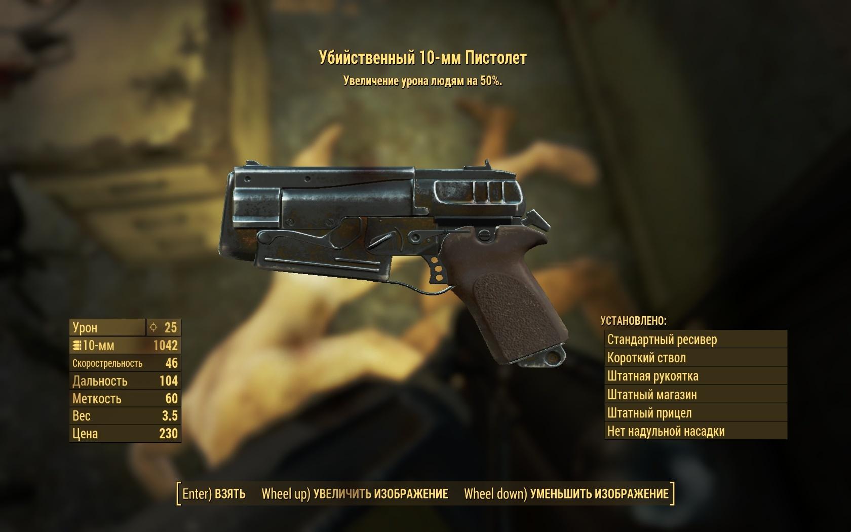 Убийственный 10-мм пистолет - Fallout 4 10-мм, Оружие, Убийственный