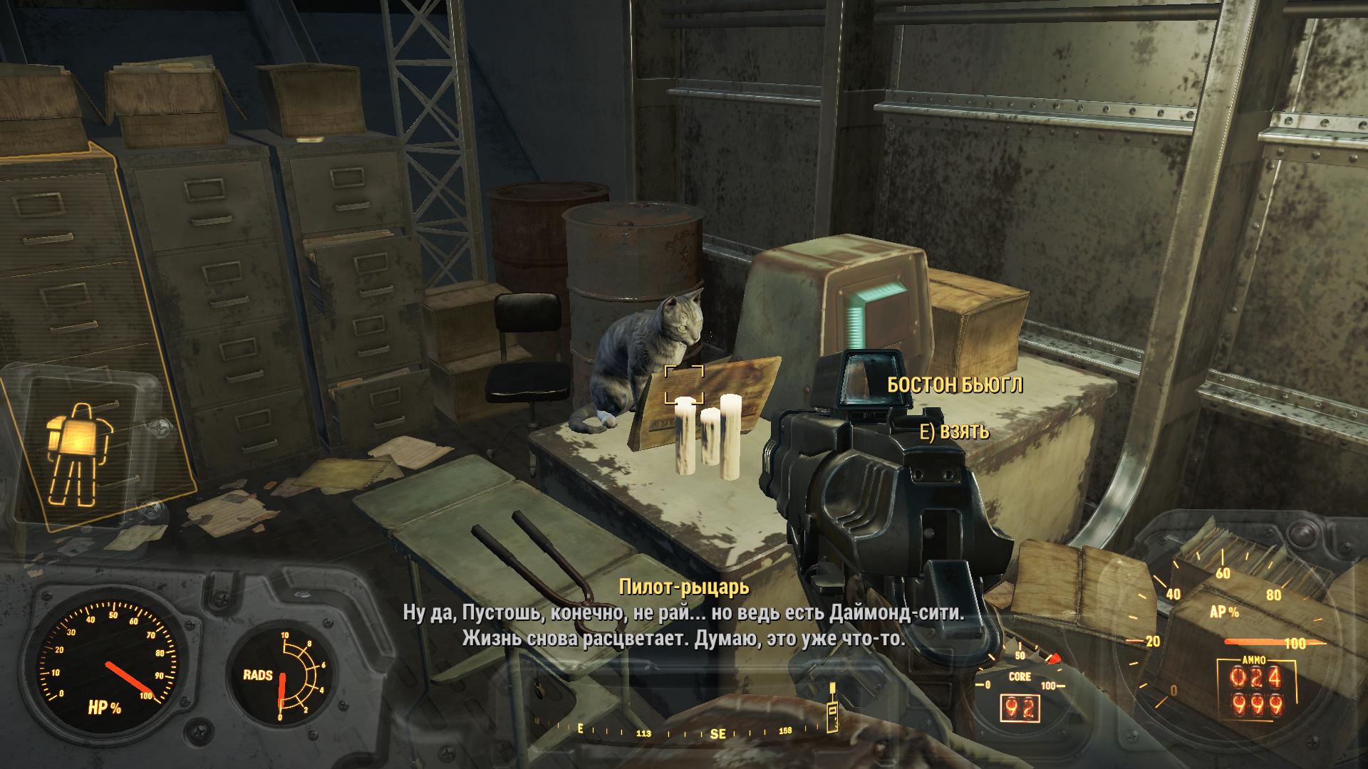 Капитан Барсикович - Fallout 4 Придвен