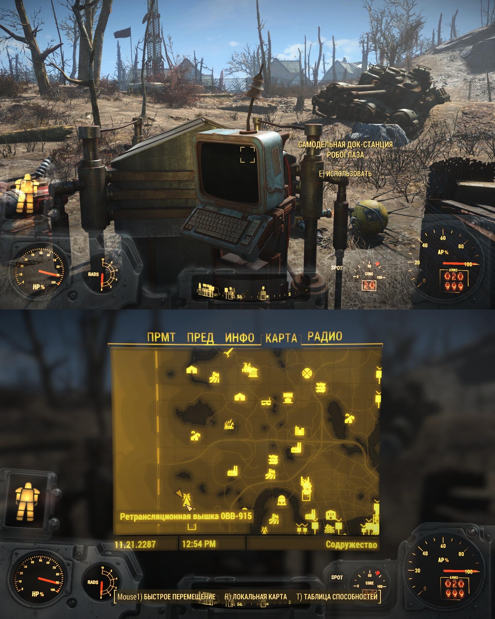 Самодельная док-станция робоглаза #3 - Fallout 4 Локация, Самодельная, станция