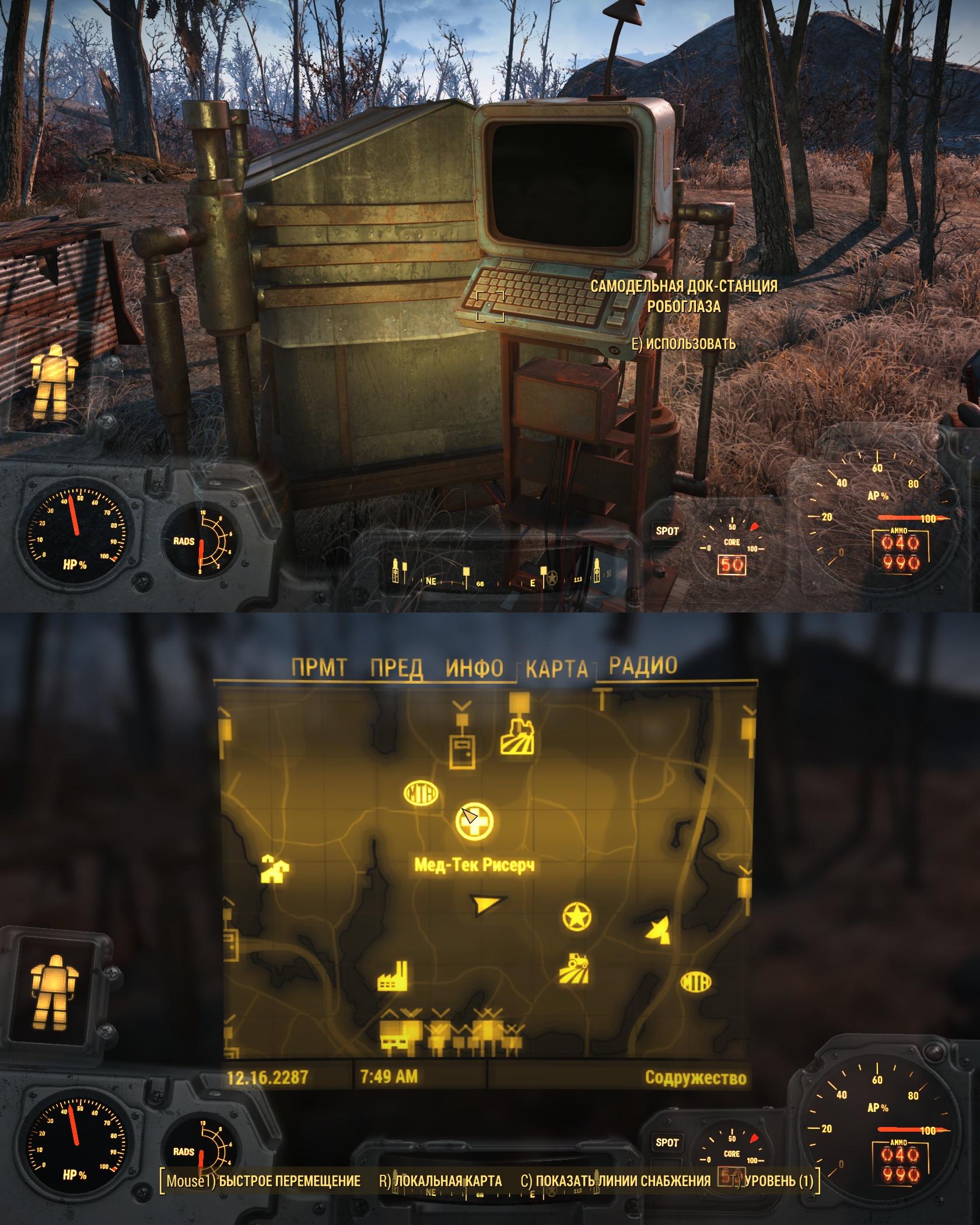 Самодельная док-станция робоглаза #4 - Fallout 4 Локация, Самодельная, станция