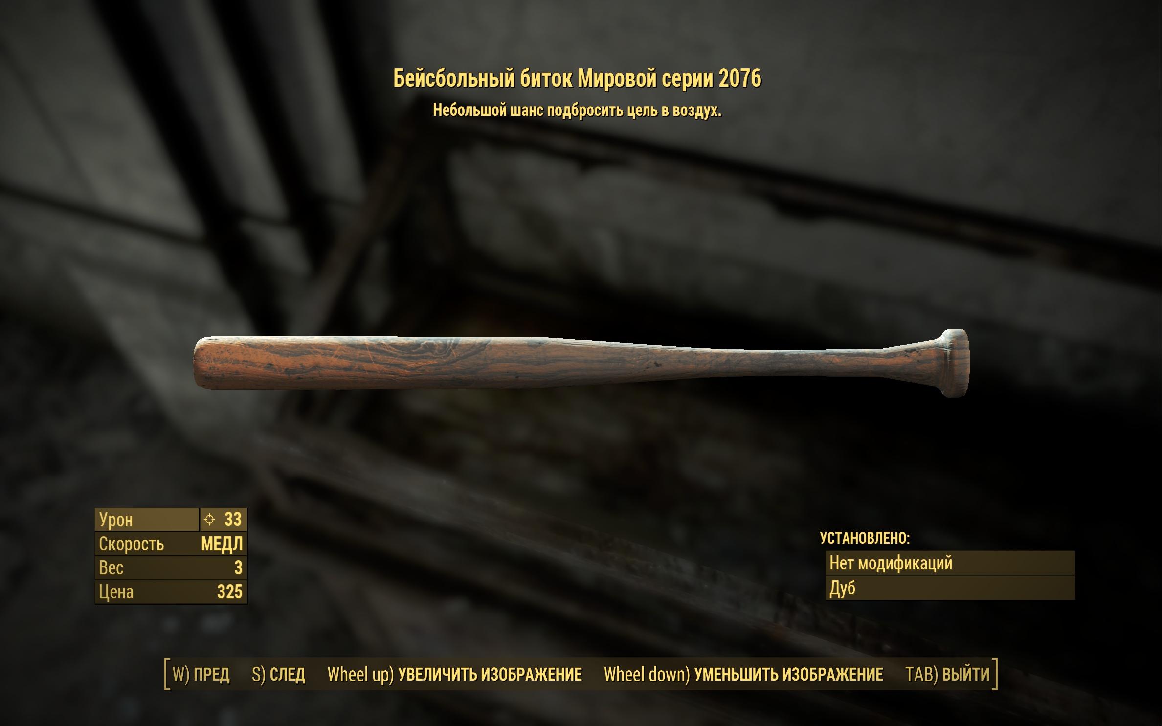 Бейсбольный биток Мировой серии 2076 - Fallout 4 2076, Бейсбольный, биток, Мировая, Оружие, серия