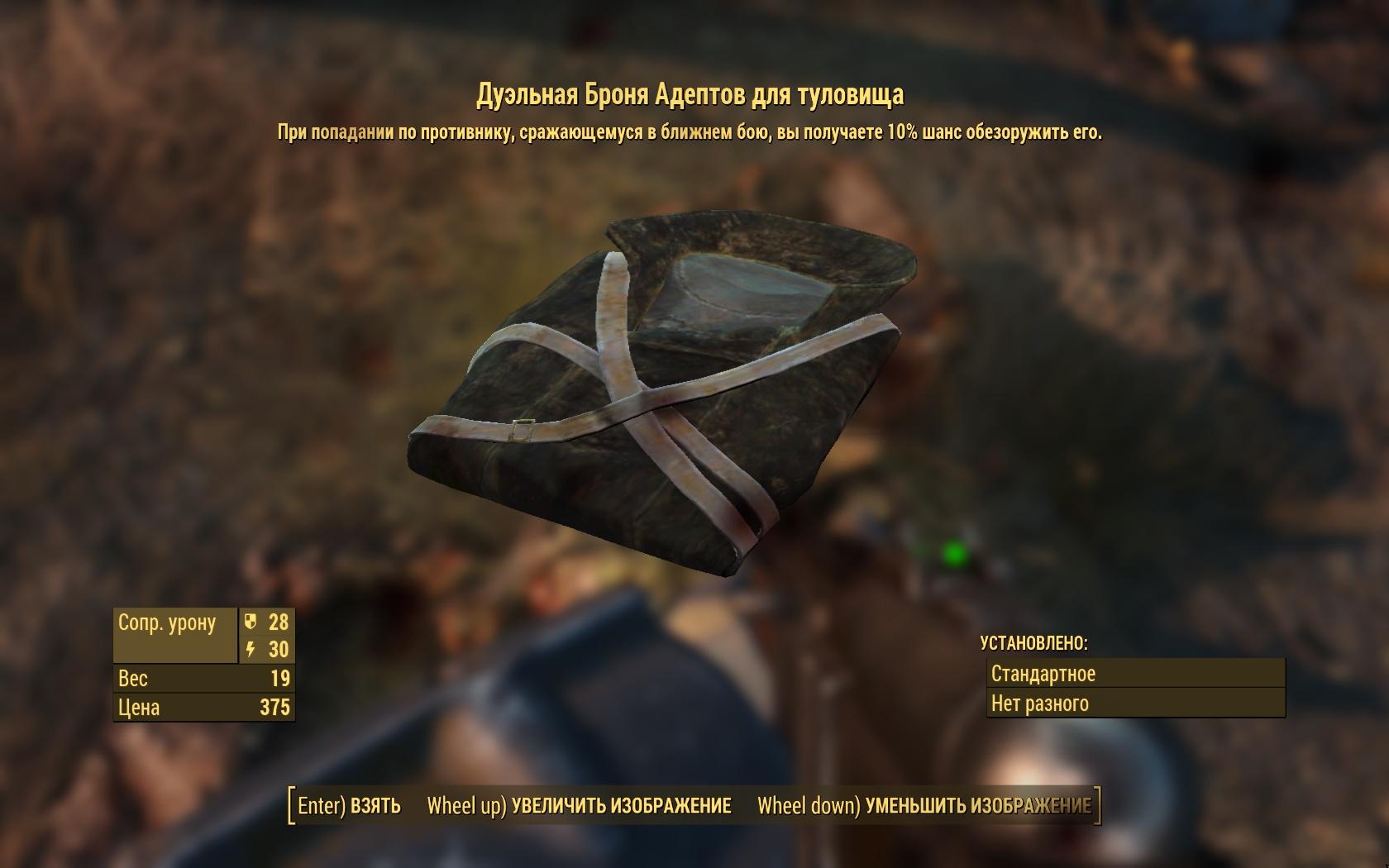 Дуэльная броня Адептов для туловища - Fallout 4 броня, Дуэльная, Одежда