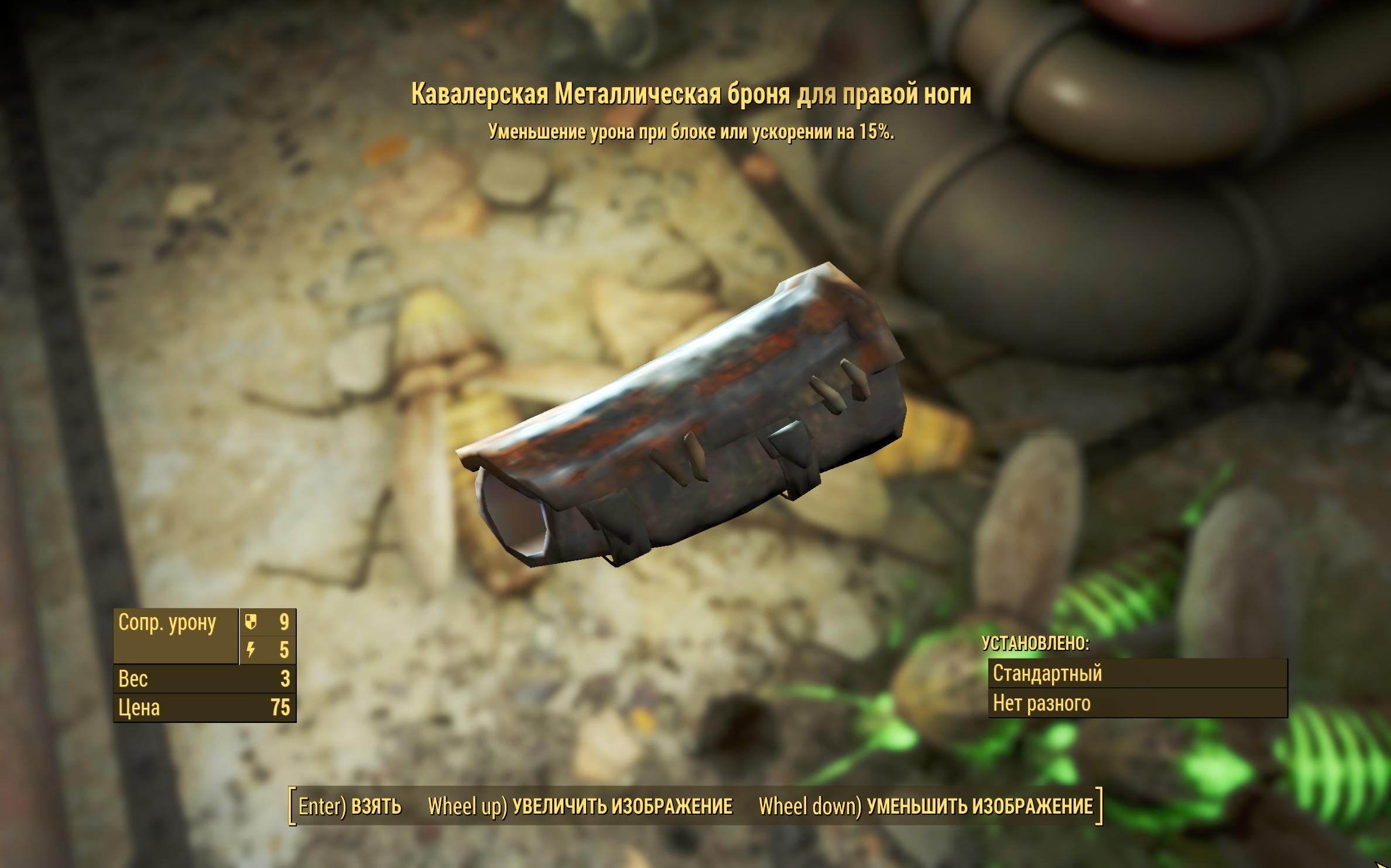 Кавалерская металлическая броня для правой ноги - Fallout 4 броня, Кавалерская, металлическая, Одежда