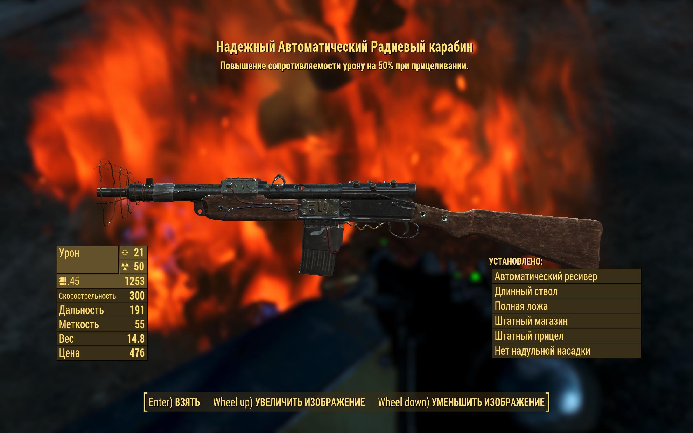 карабин - Fallout 4 автоматический, Надёжный, Оружие, радиевый