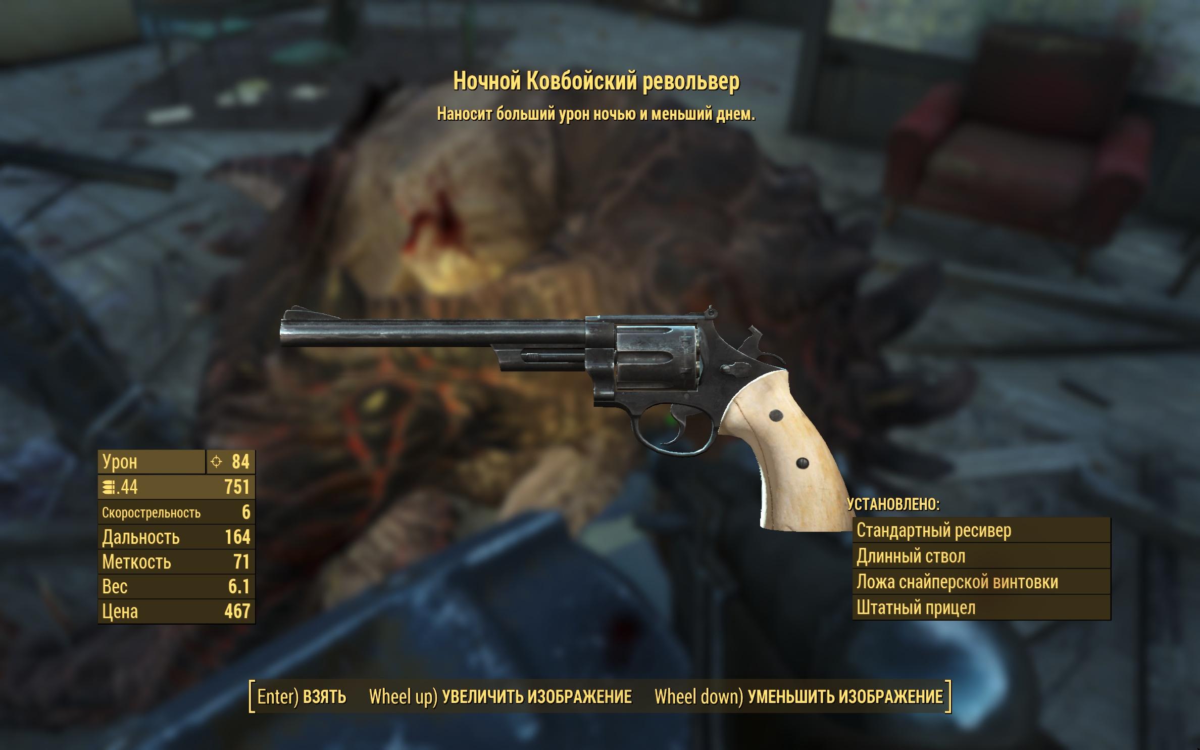 Ночной ковбойский револьвер - Fallout 4 ковбойский, Ночной, Оружие, Револьвер