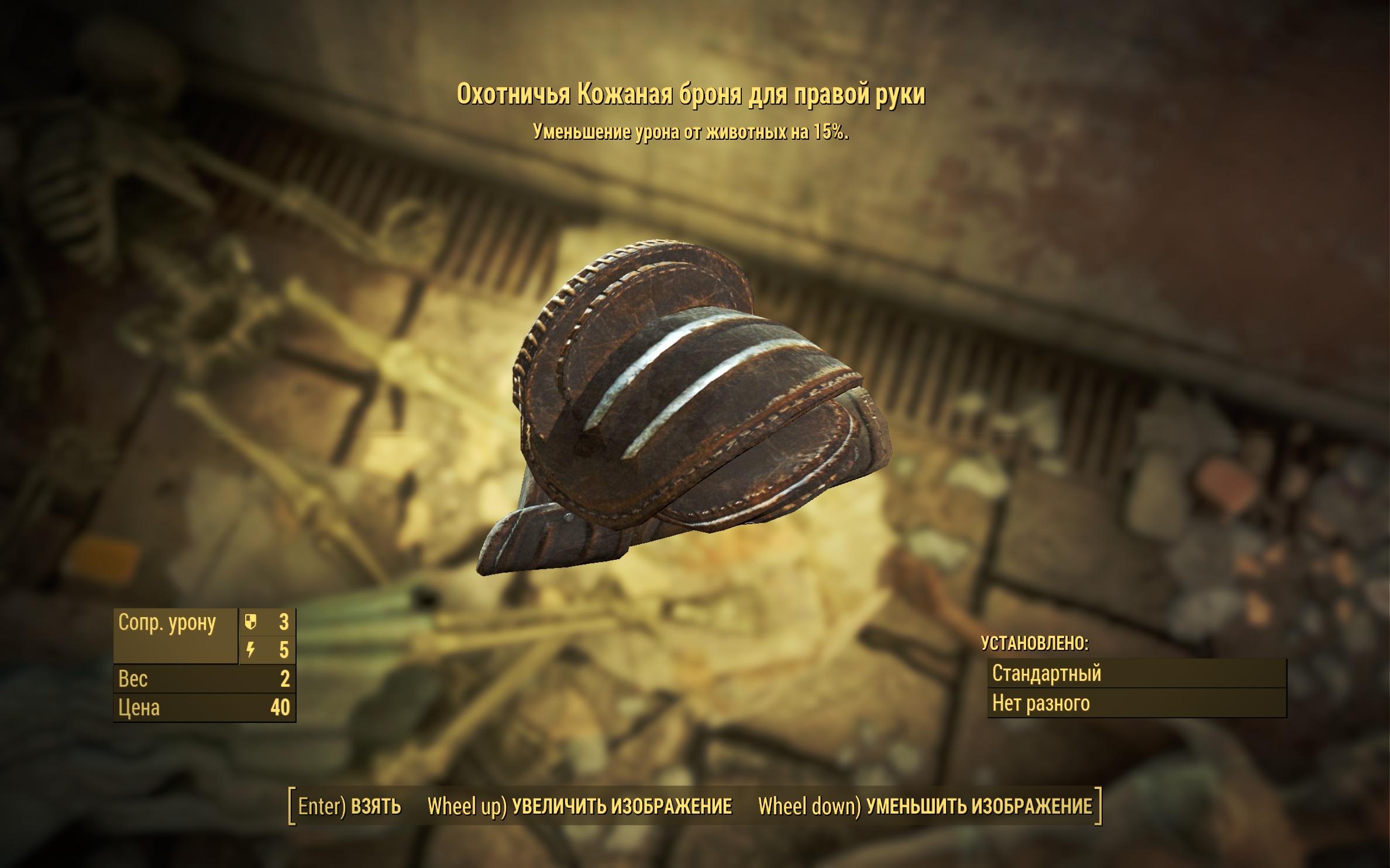 Охотничья кожаная броня для правой руки - Fallout 4 броня, кожаная, Одежда, Охотничья